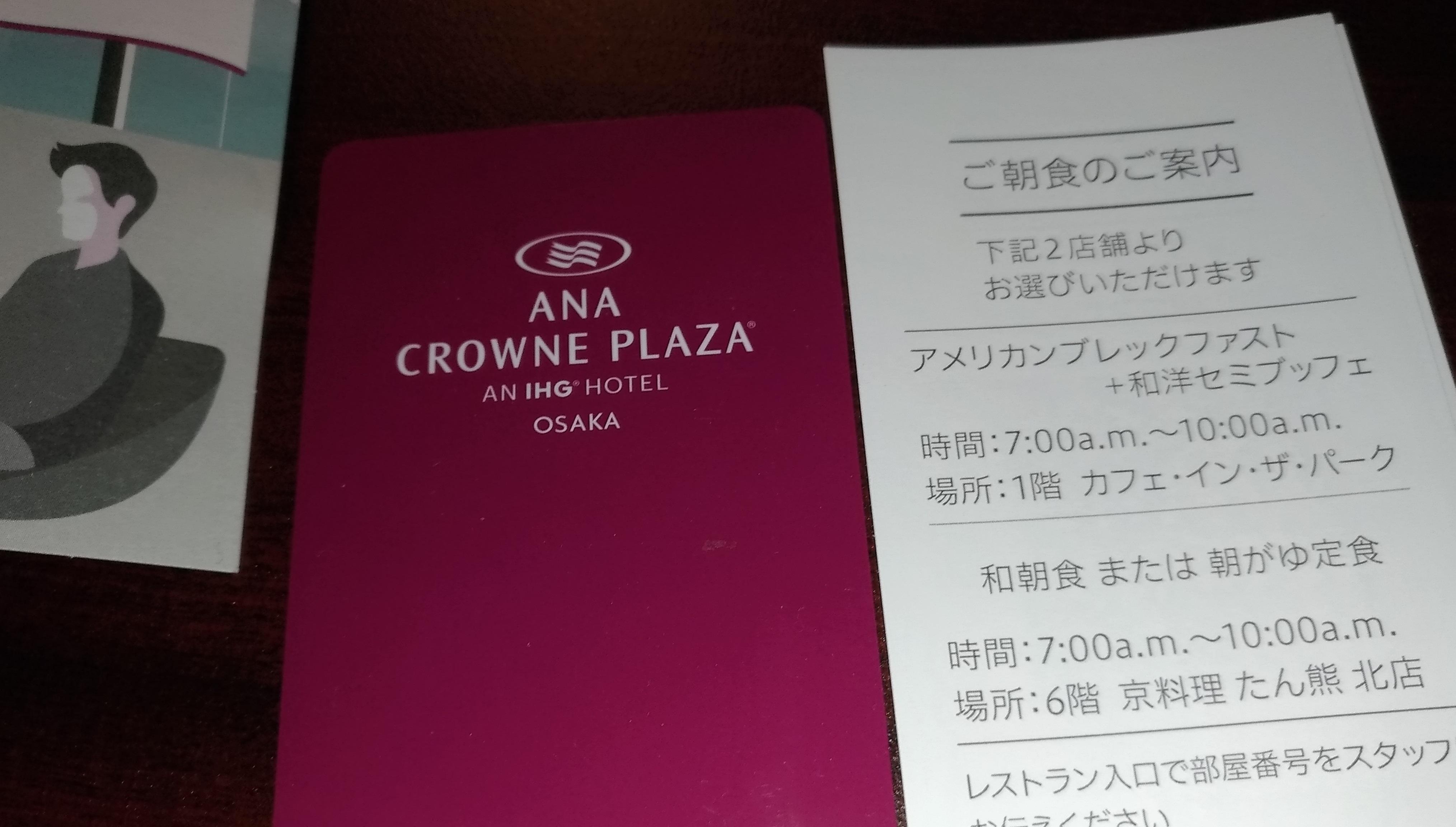 osaka_viking_hotel_ana_crownplaza_1120.jpg