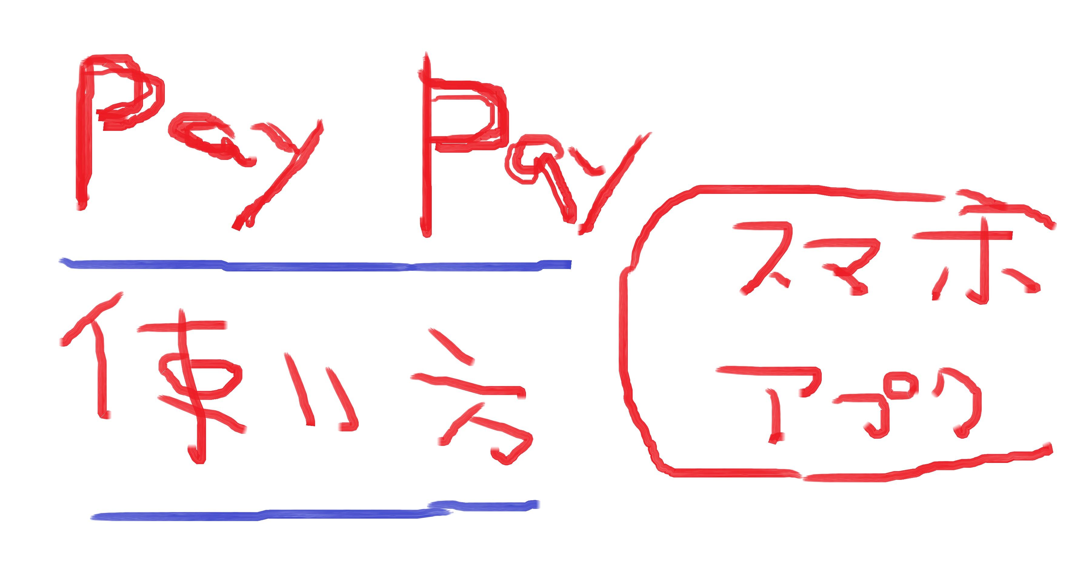 paypay_suma_app_0822_.jpg