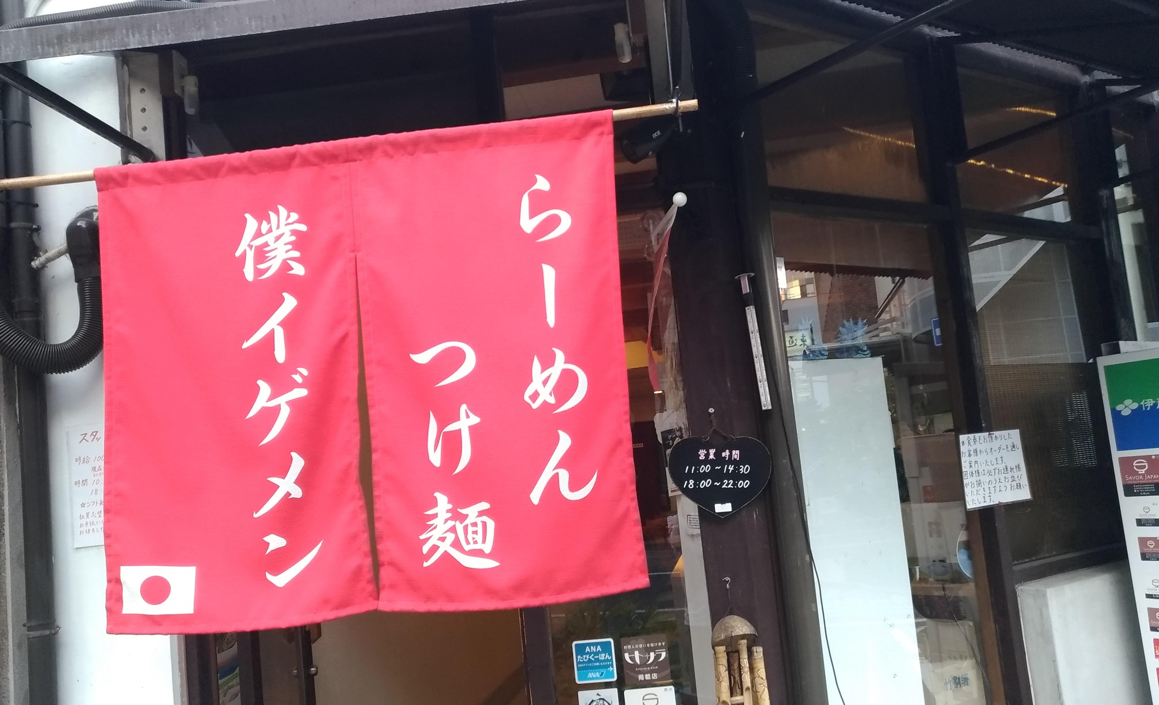 ramen_igei_osaka_oyodo_takeout_.jpg