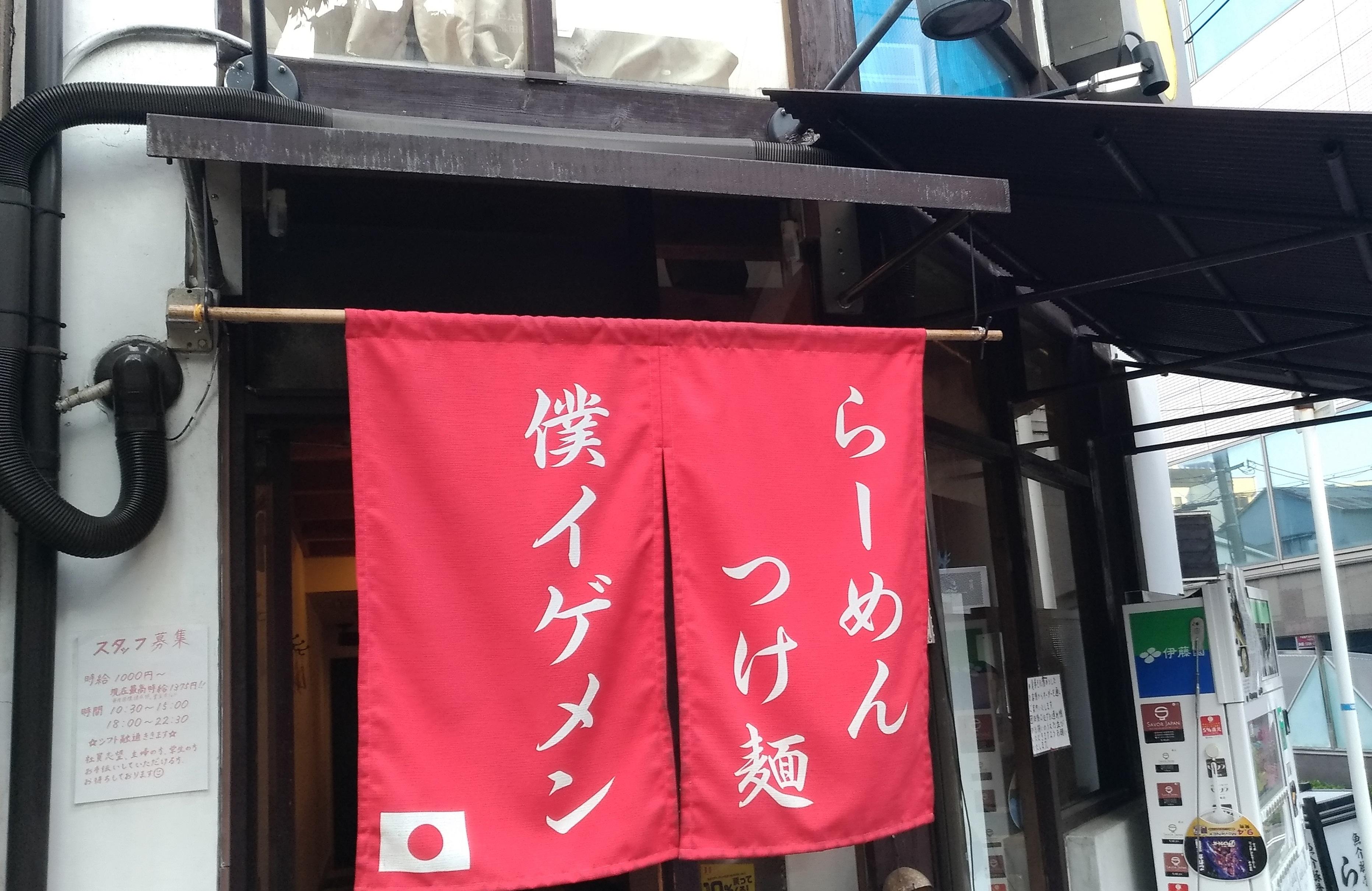 ramen_igei_osaka_oyodo_takeout_3.jpg