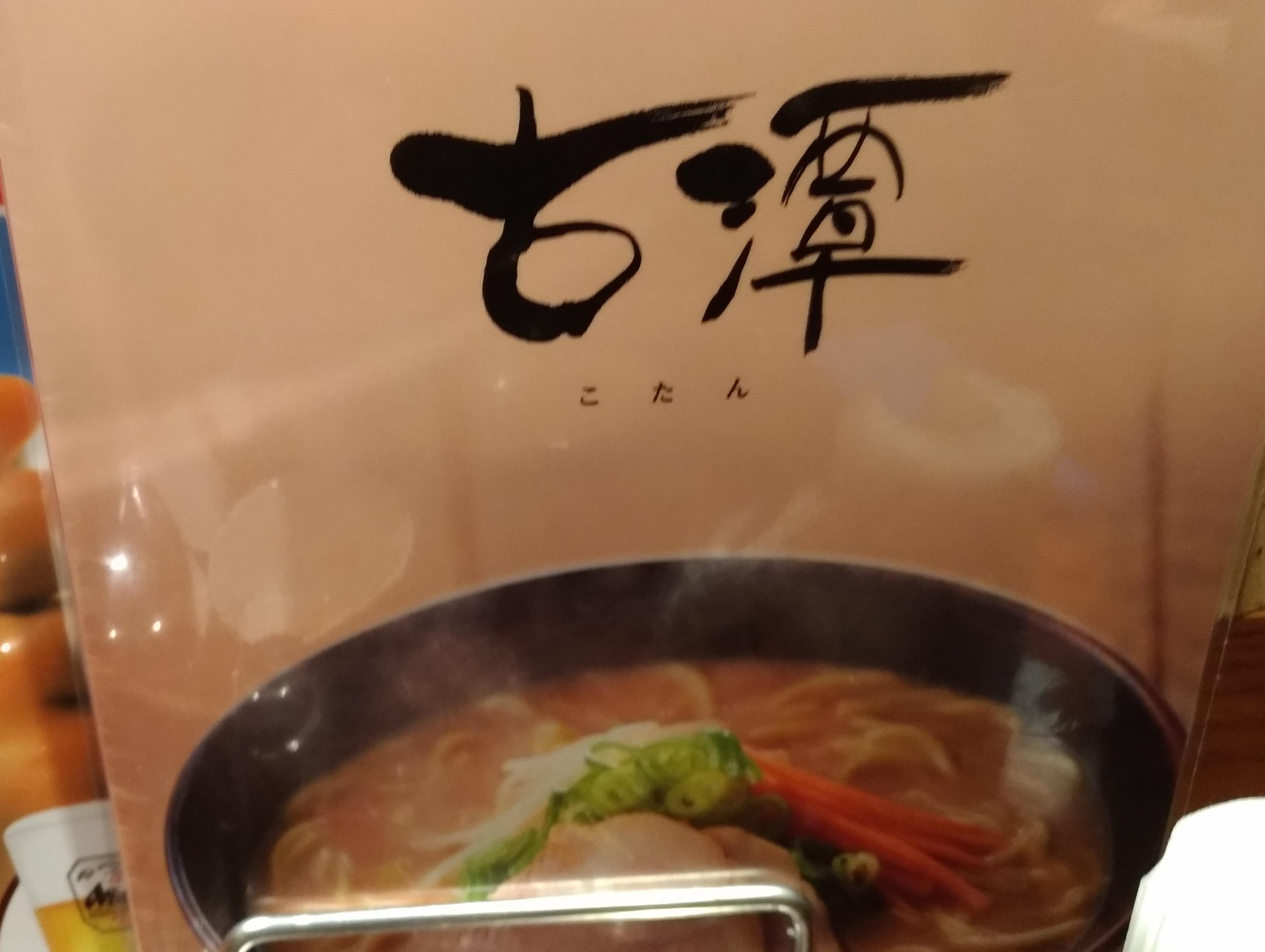 ramen_noodles_osaka_kotan_0722_.jpg