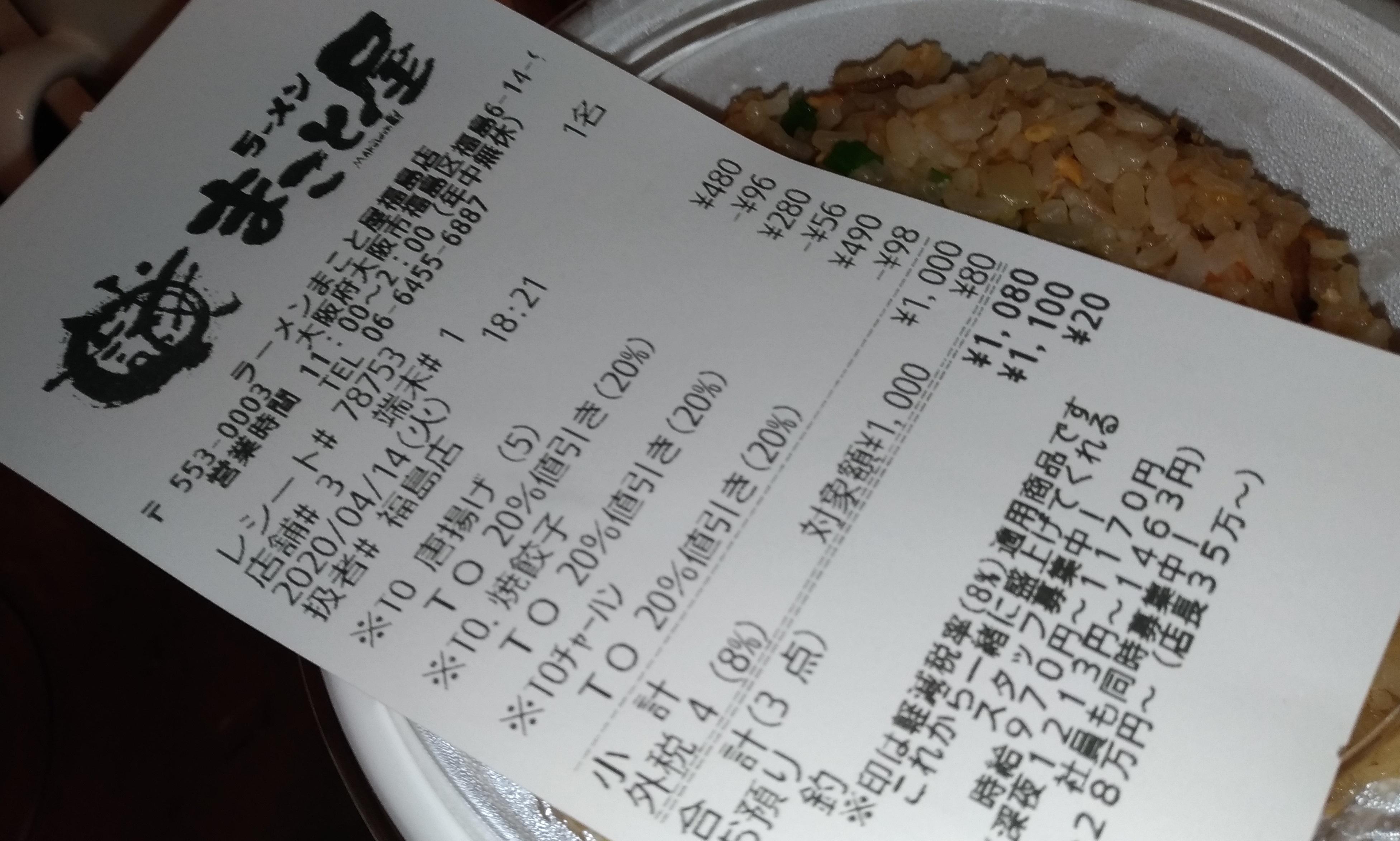 ramen_osaka_makotoya_fukushima_1.jpg