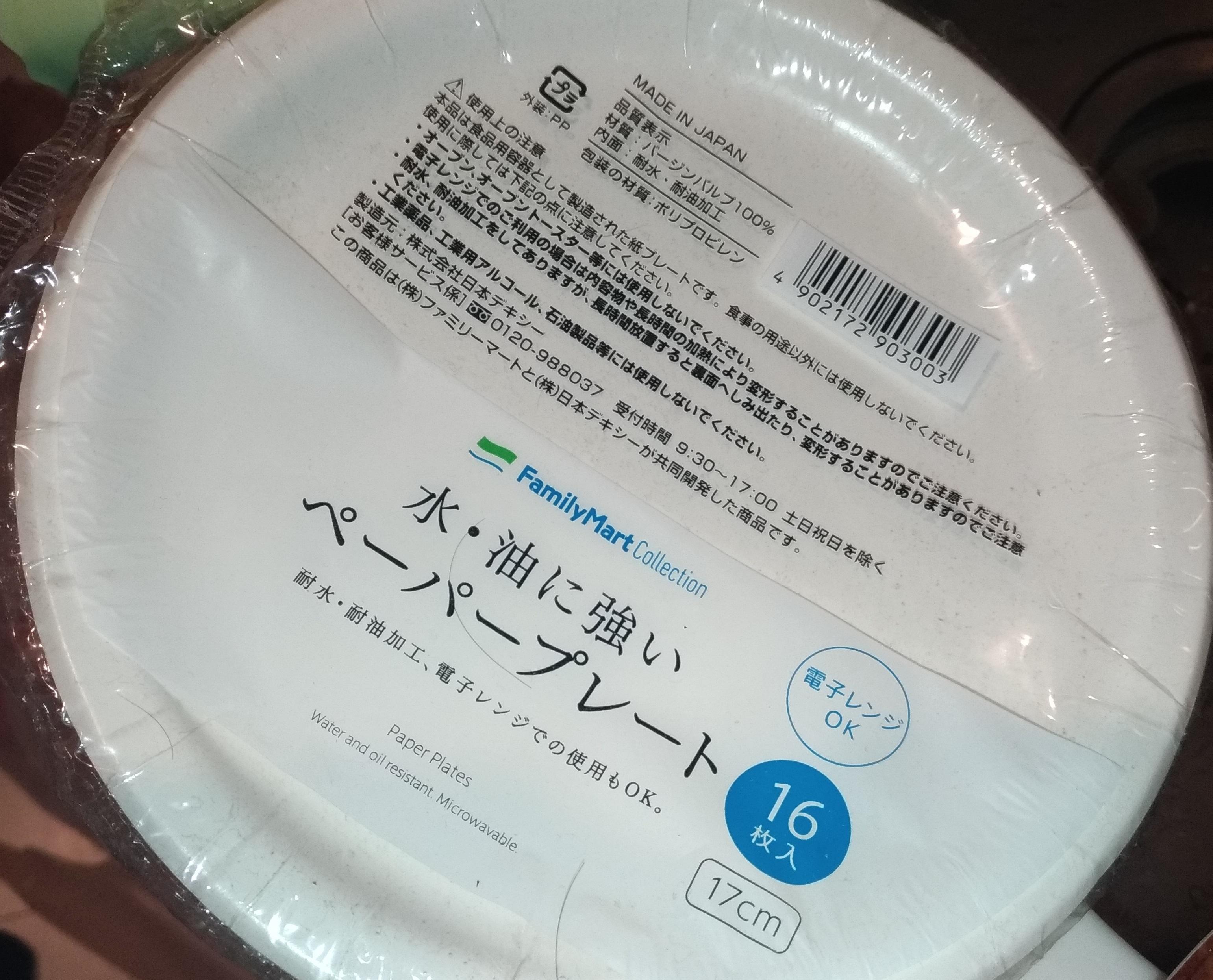 renji_sara_daiyou_osaka_hitori.jpg