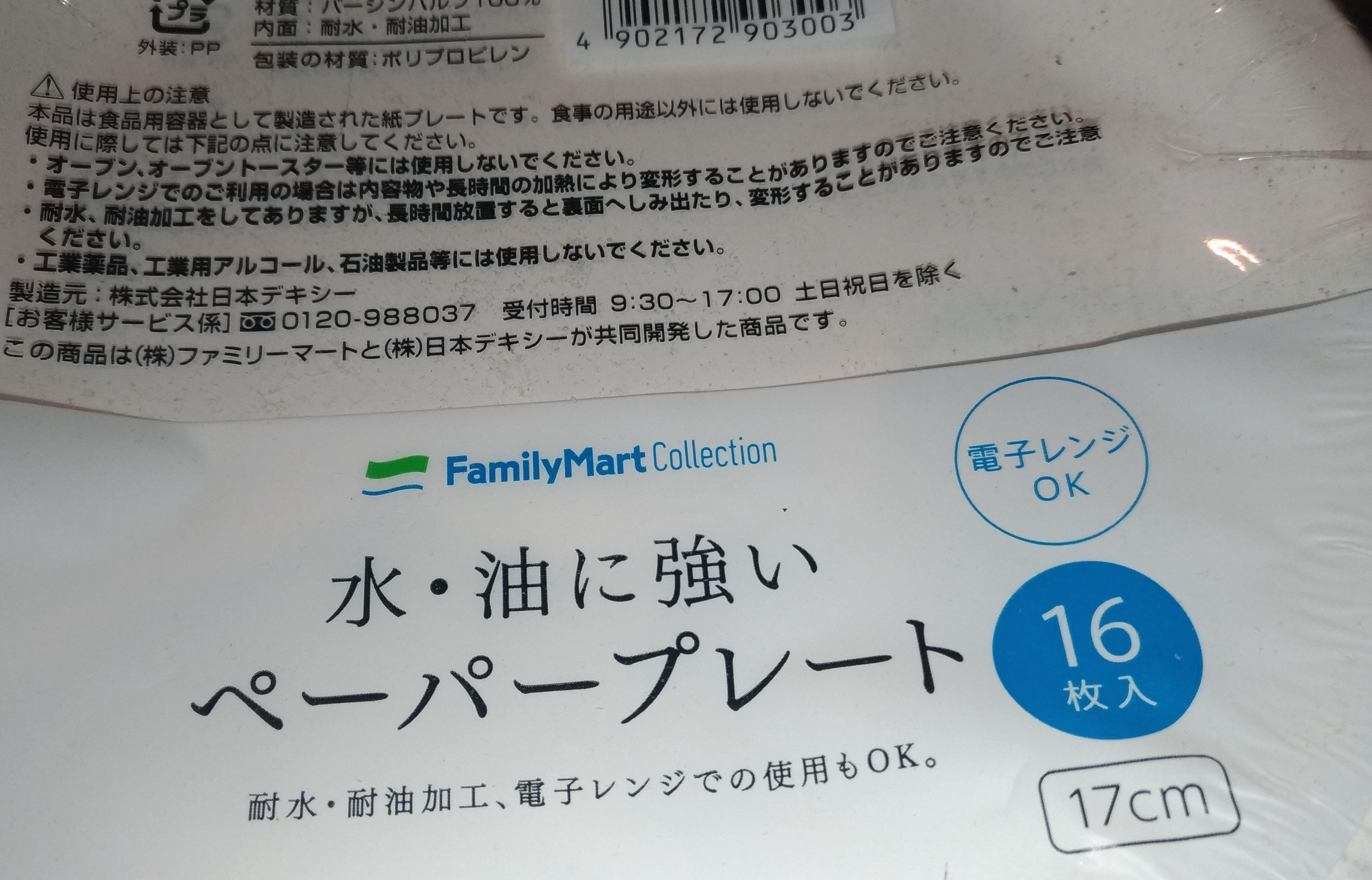 renji_sara_daiyou_osaka_hitori_.jpg