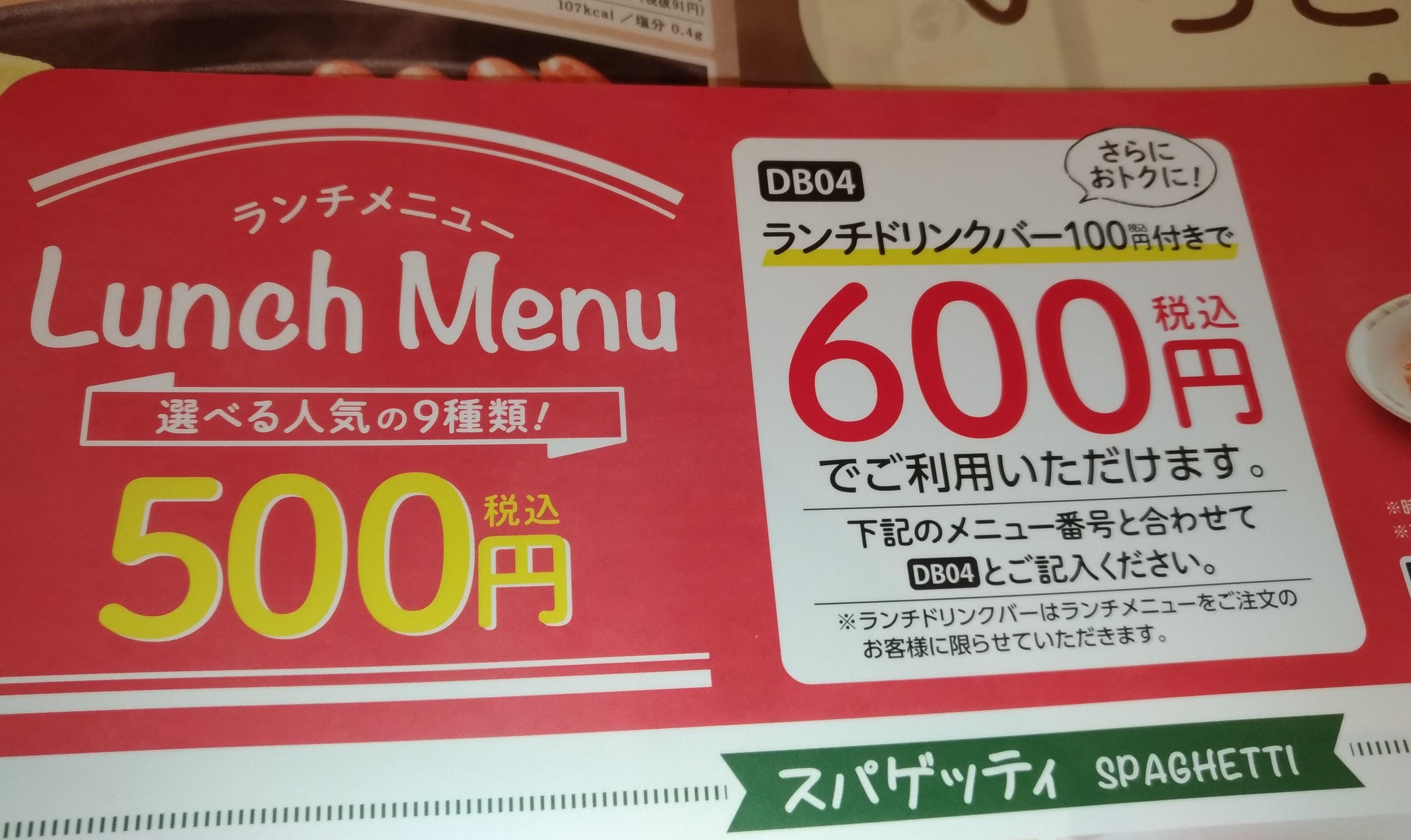 saizeriya_menu_kami_1105_1.jpg
