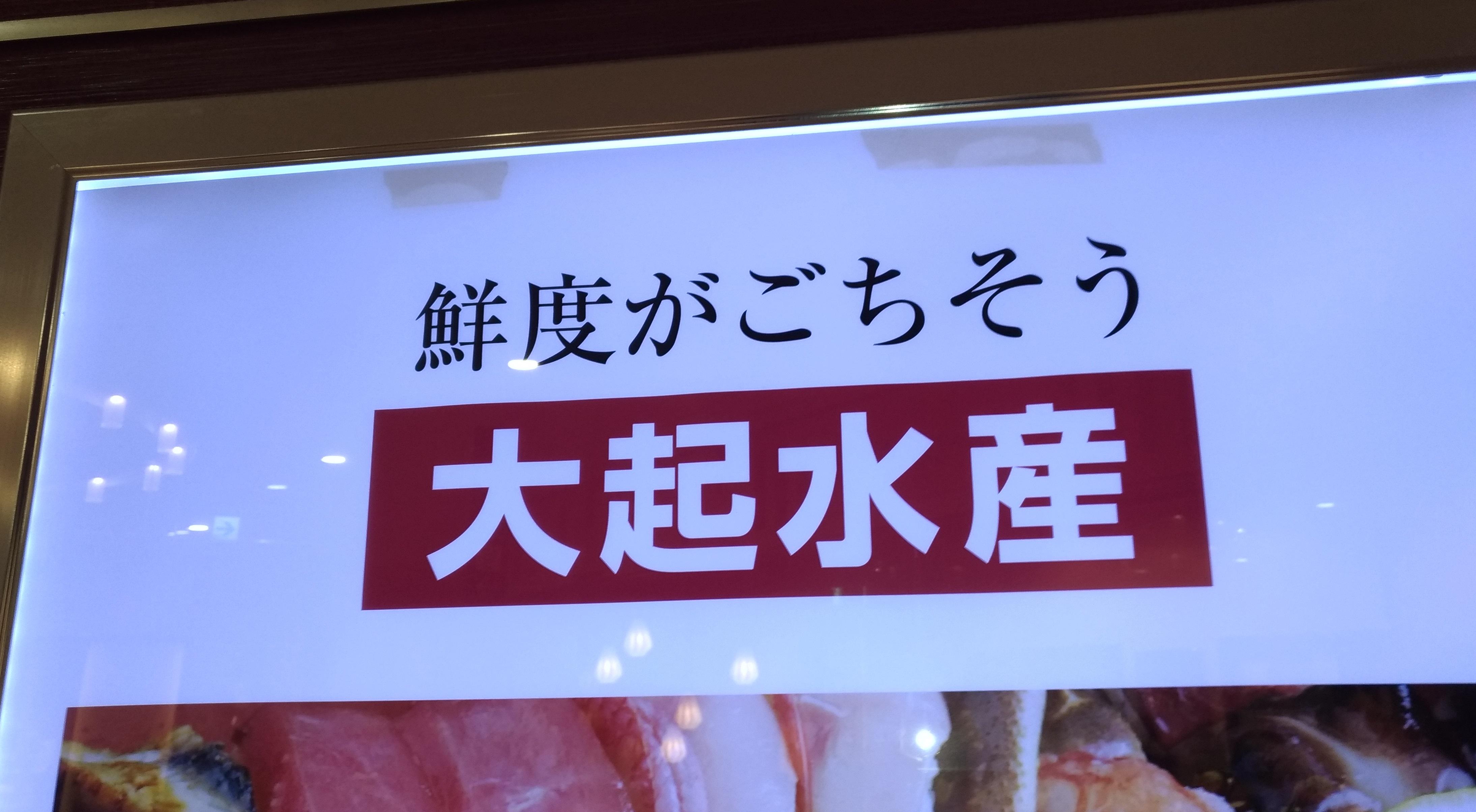 sushi_kaiten_daiki_suisan_.jpg