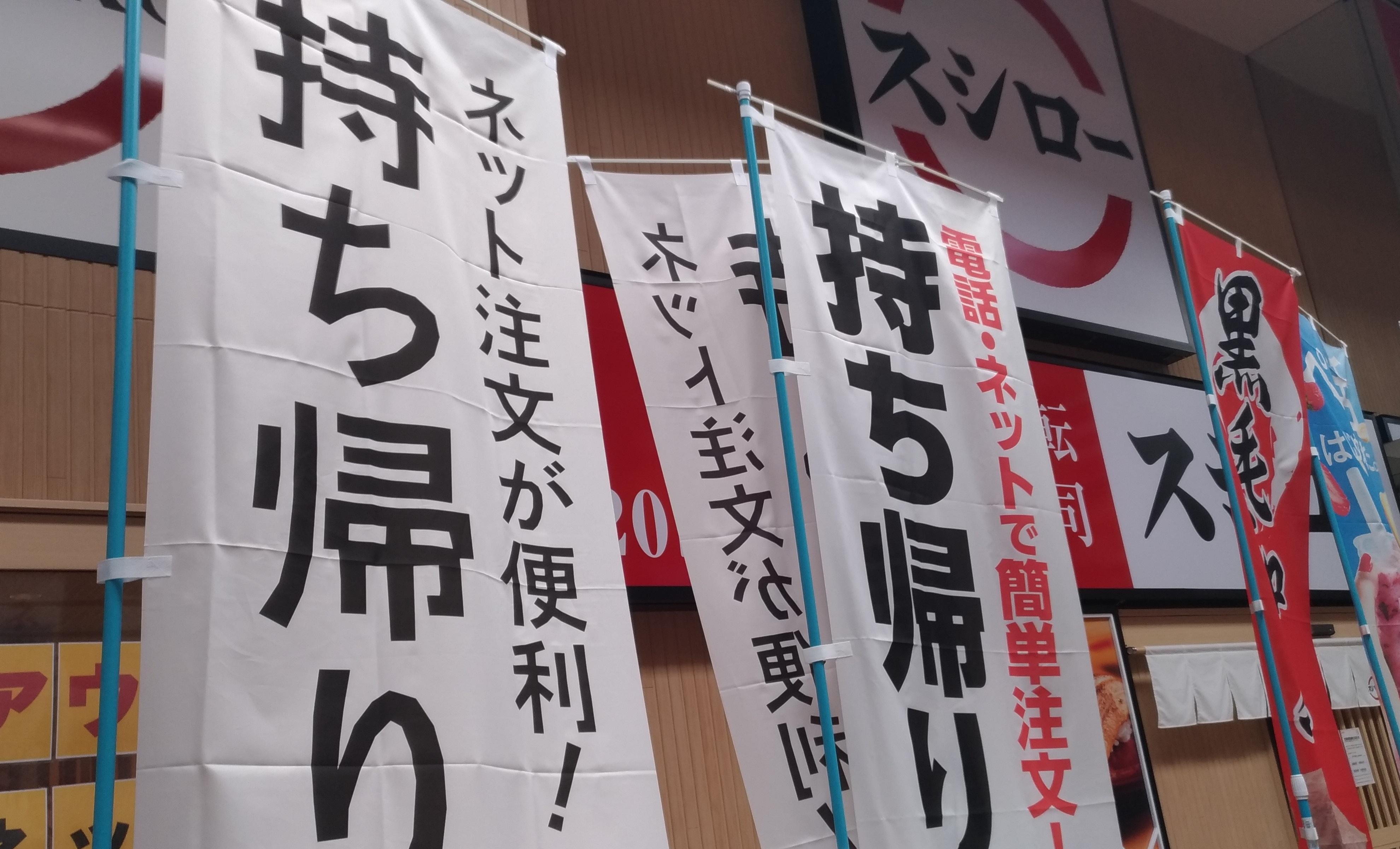 sushiro_0501_osaka_tenma_2.jpg
