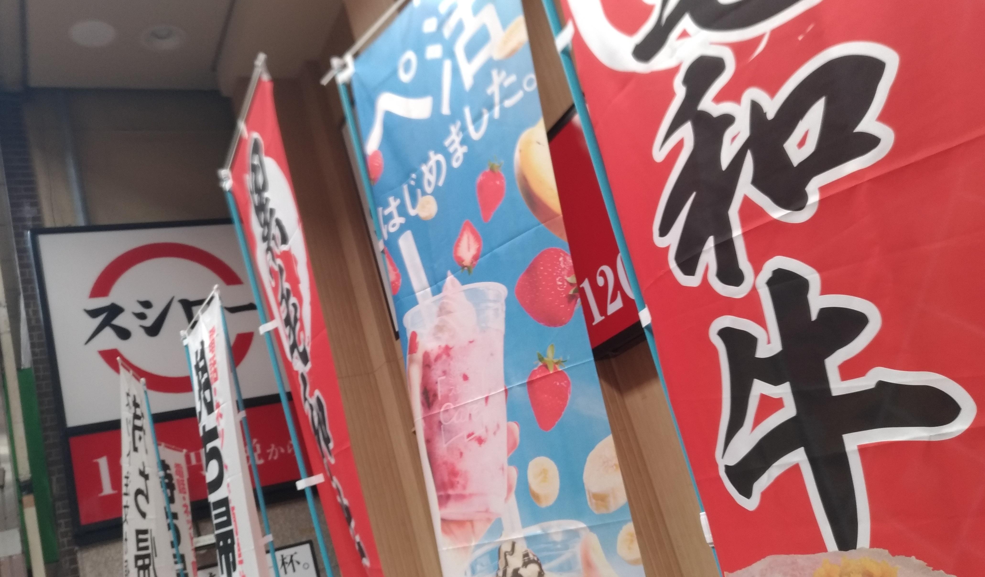 sushiro_0501_osaka_tenma_3.jpg