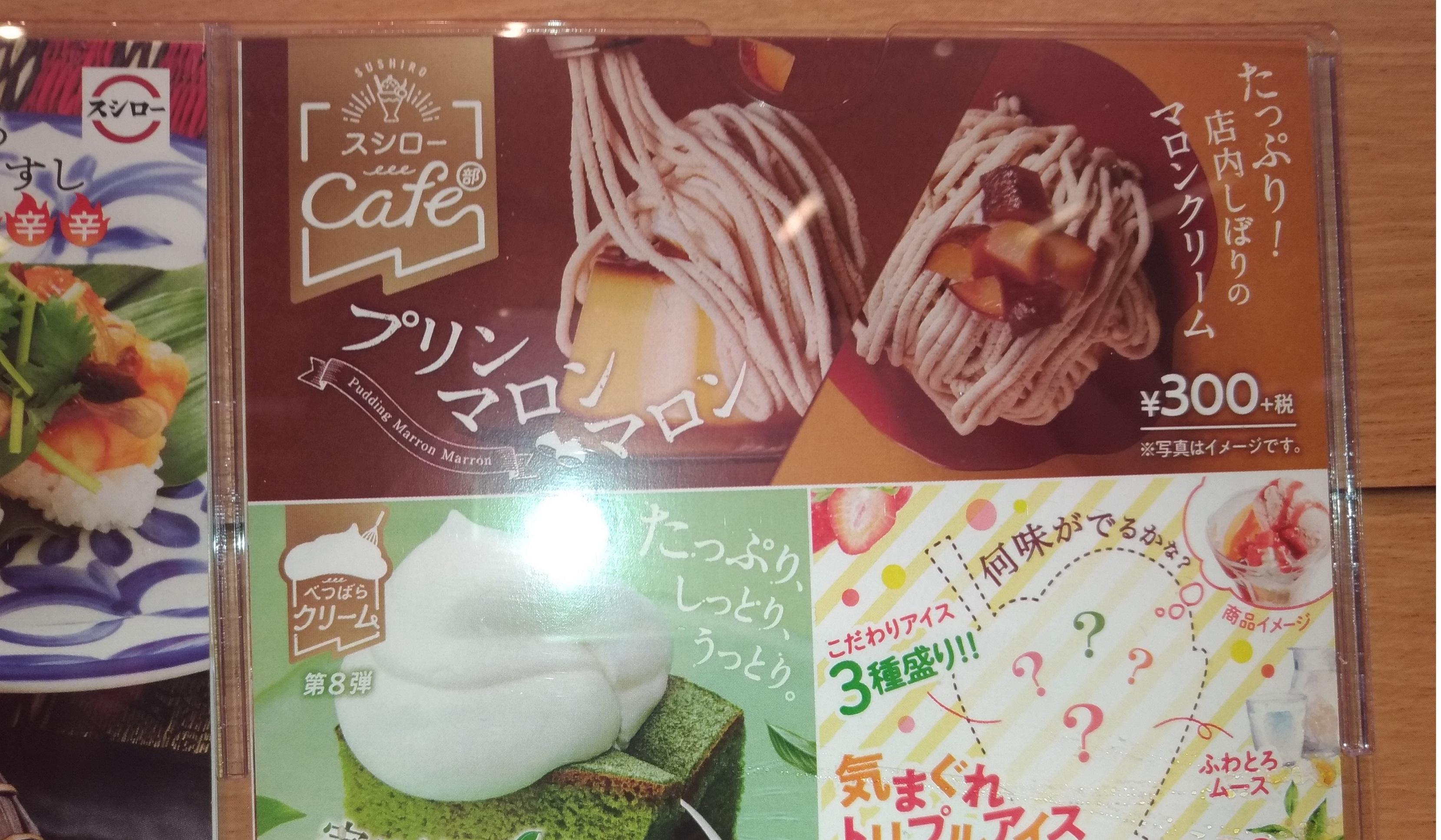 sushiro_1004_lunch_2020_.jpg