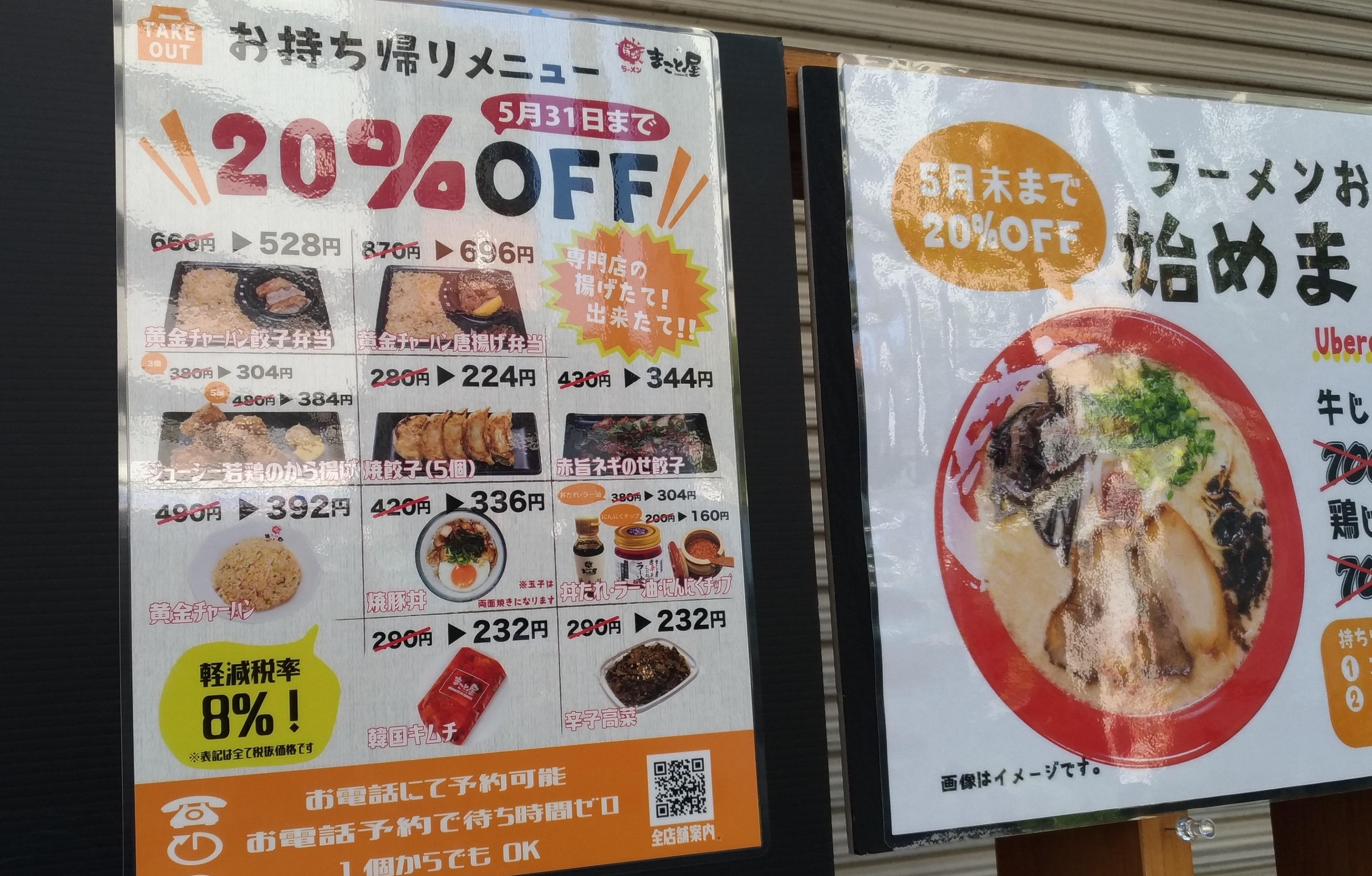 take_out_osaka_fukushima_0428_ramen_.jpg
