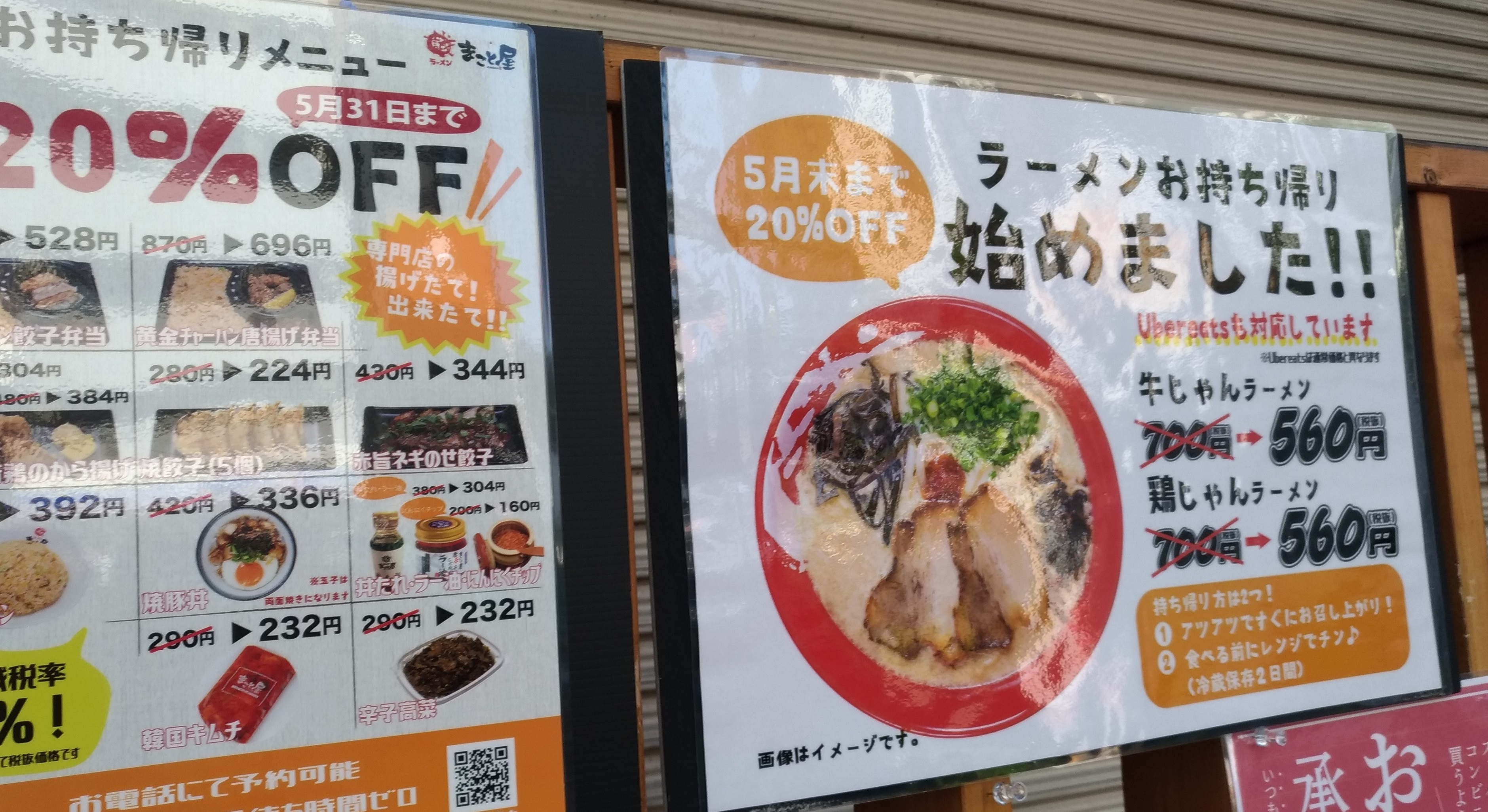 take_out_osaka_fukushima_0428_ramen_1.jpg