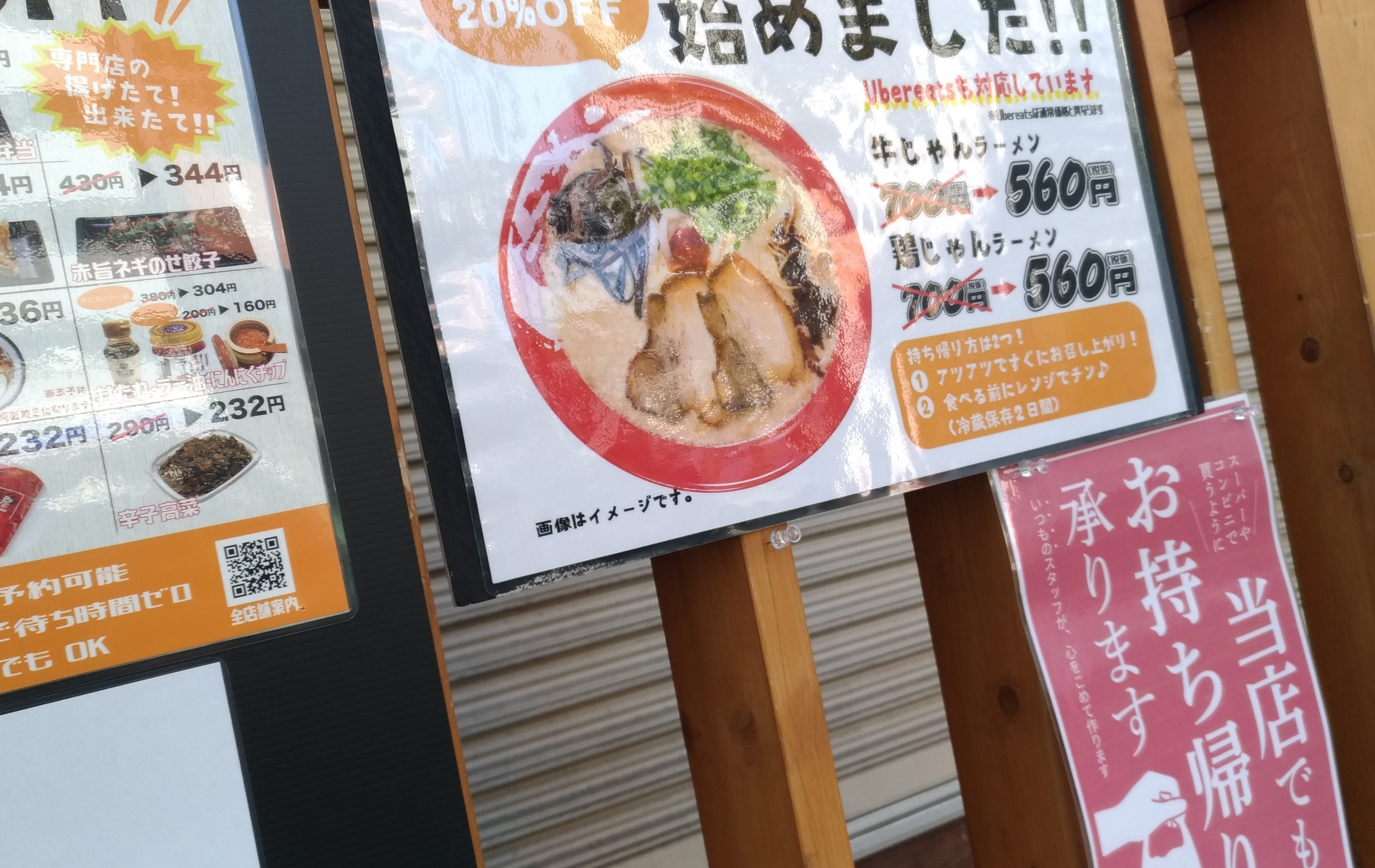 take_out_osaka_fukushima_0428_ramen_2.jpg