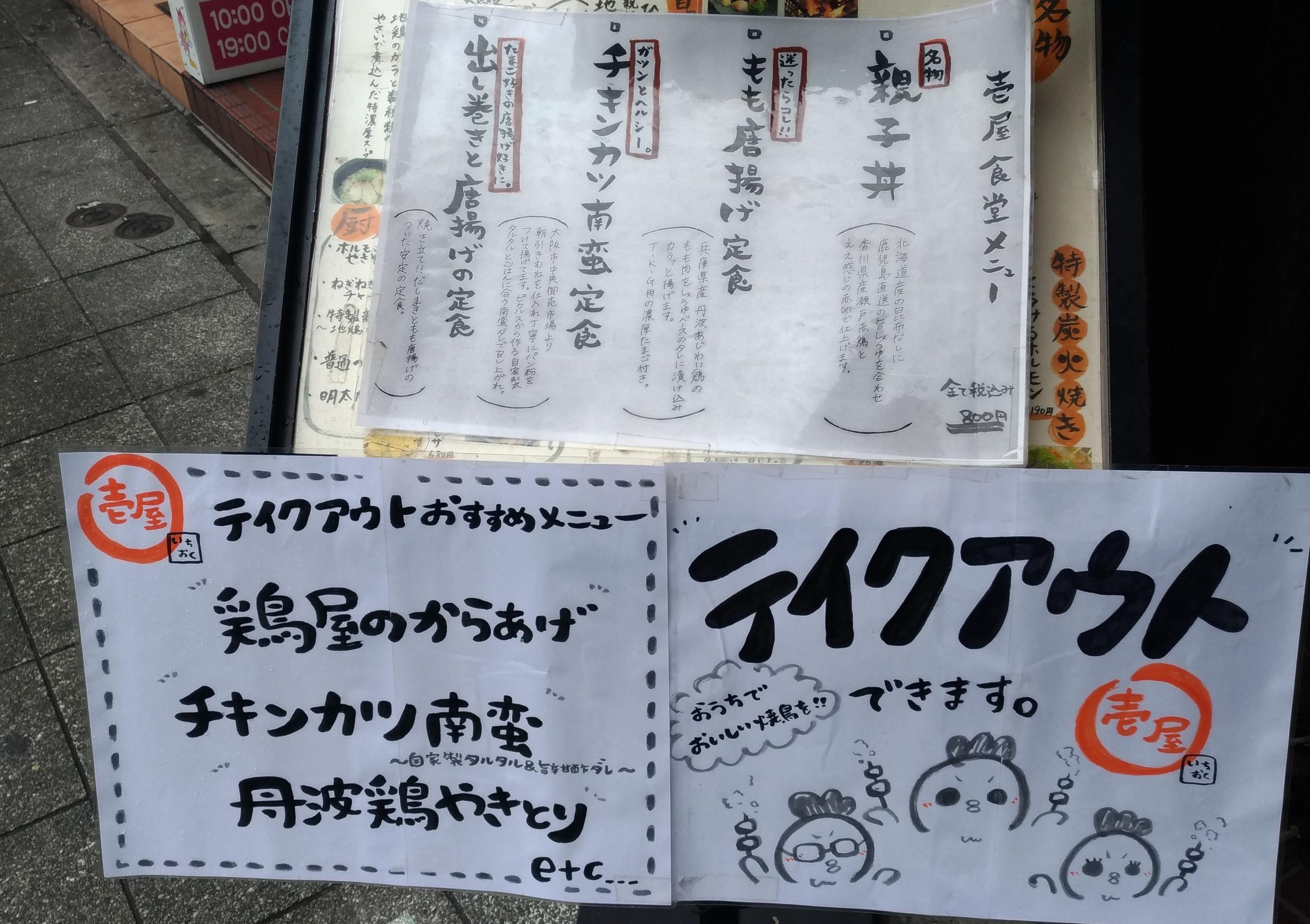 take_out_osaka_fukushima_tori1.jpg