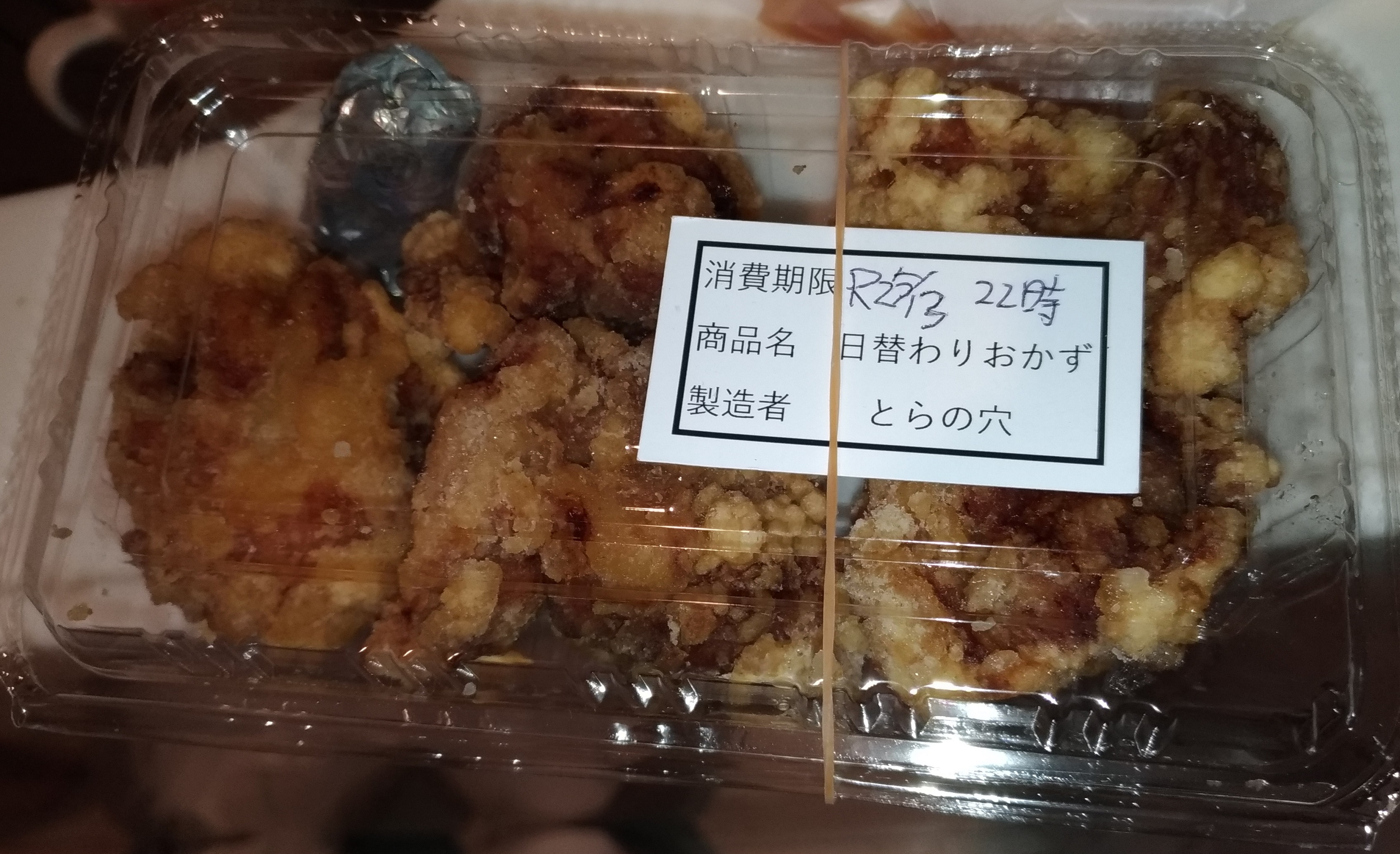 take_out_osaka_karaage_fukushima0513_.jpg