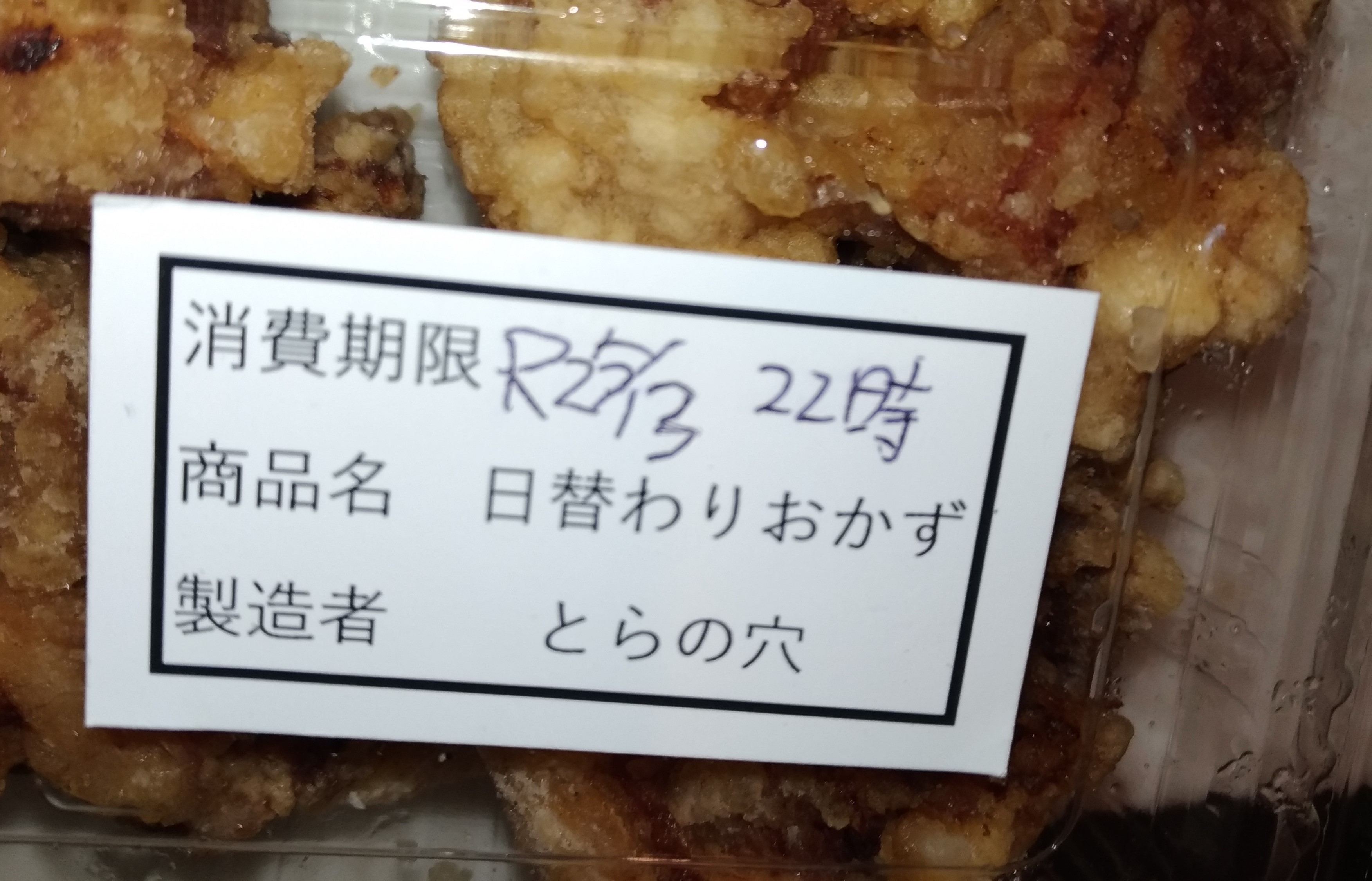 take_out_osaka_karaage_fukushima0513_2.jpg