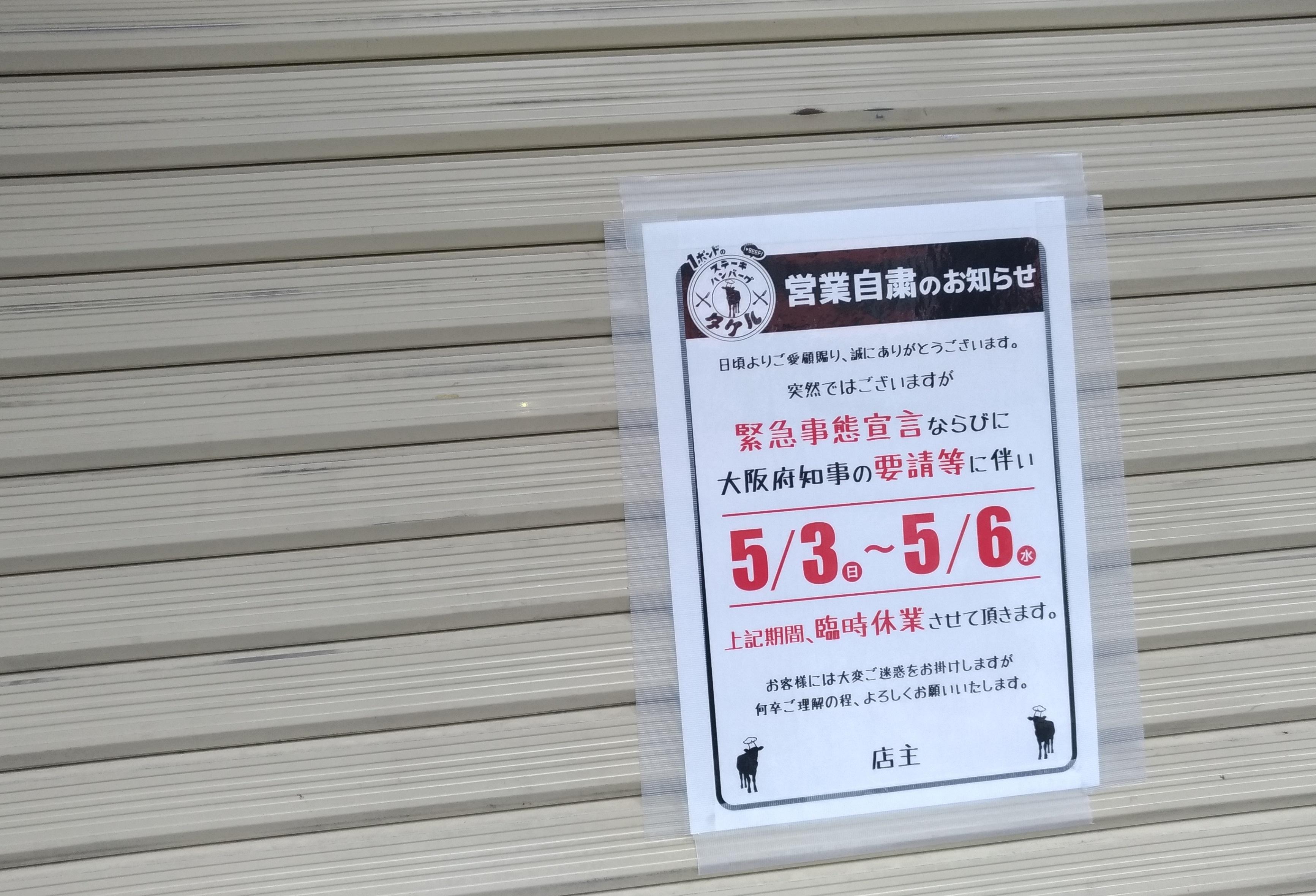 takeru_sutaki_osaka_fukushima_0503_.jpg