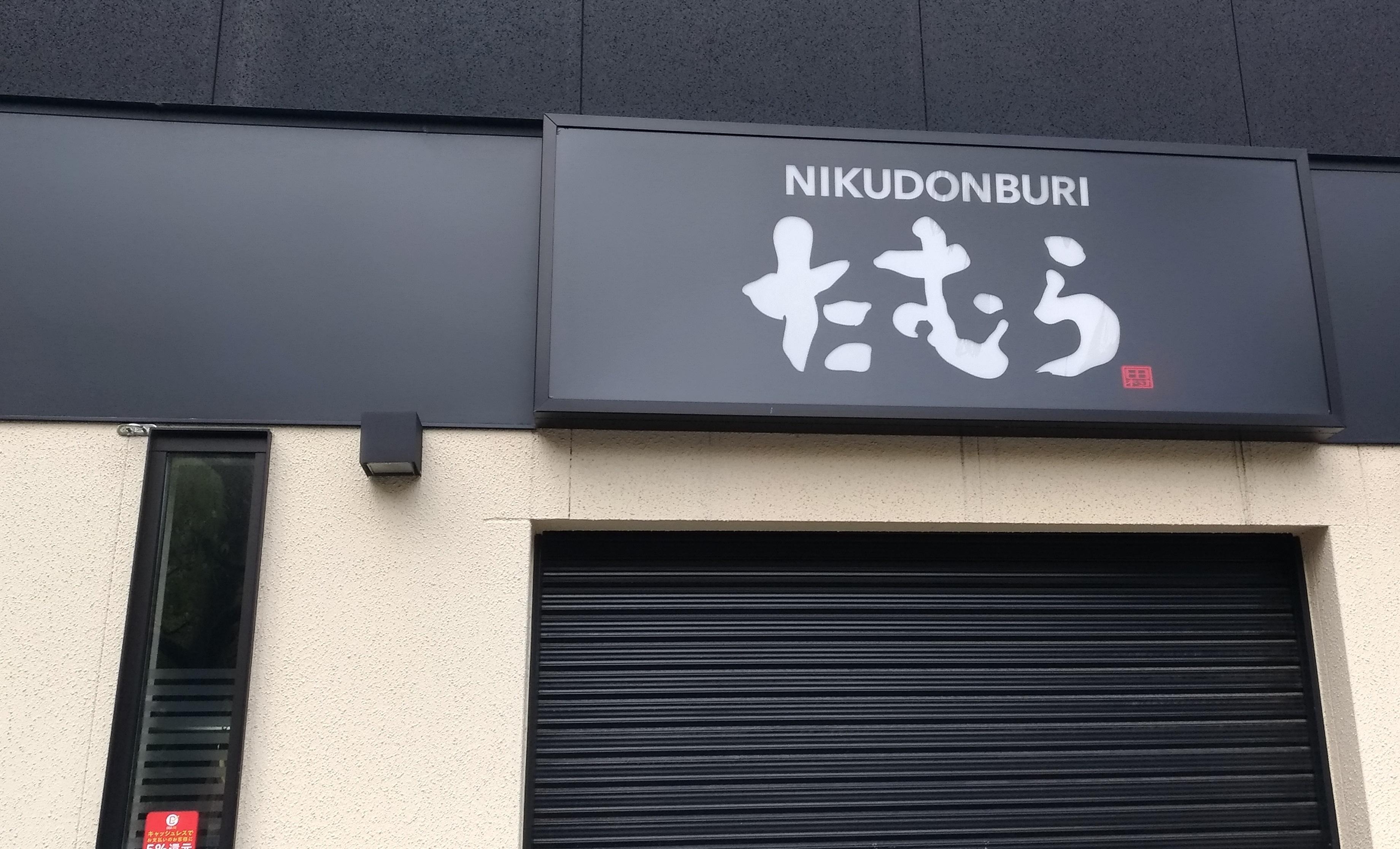 tamura_osaka_fukushima_take_out_.jpg