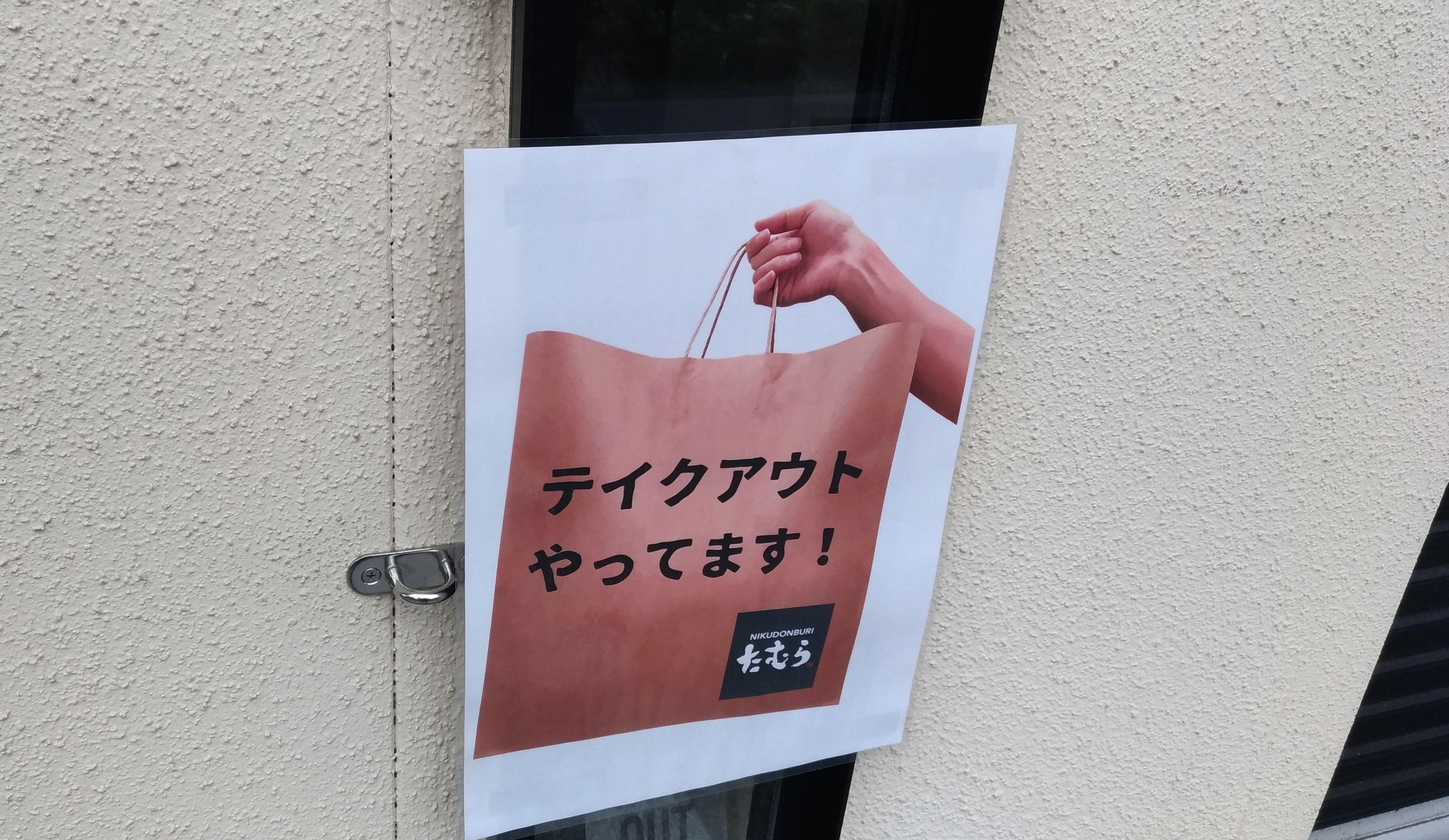 tamura_osaka_fukushima_take_out_1.jpg