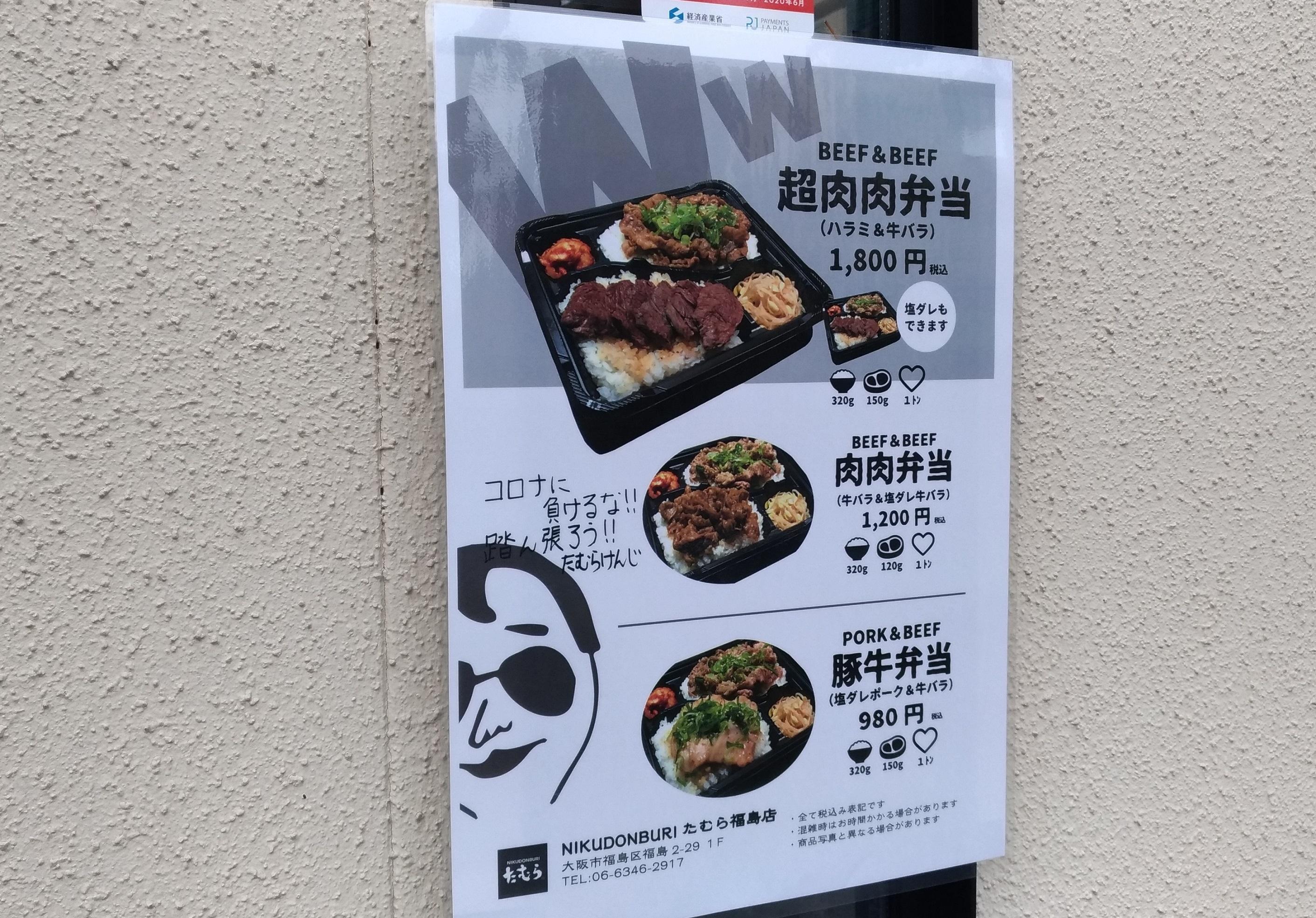 tamura_osaka_fukushima_take_out_2.jpg