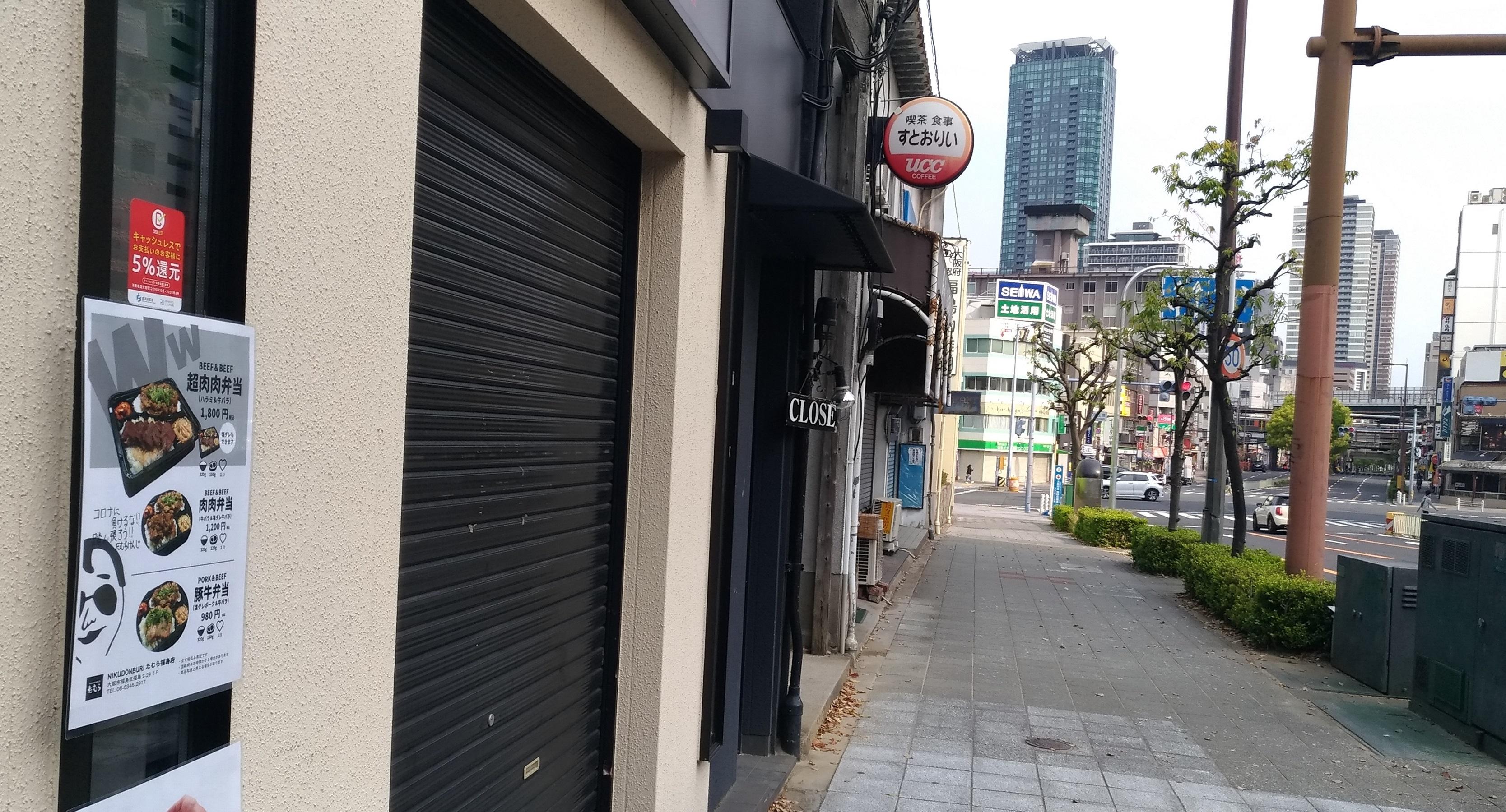 tamura_osaka_fukushima_take_out_3.jpg