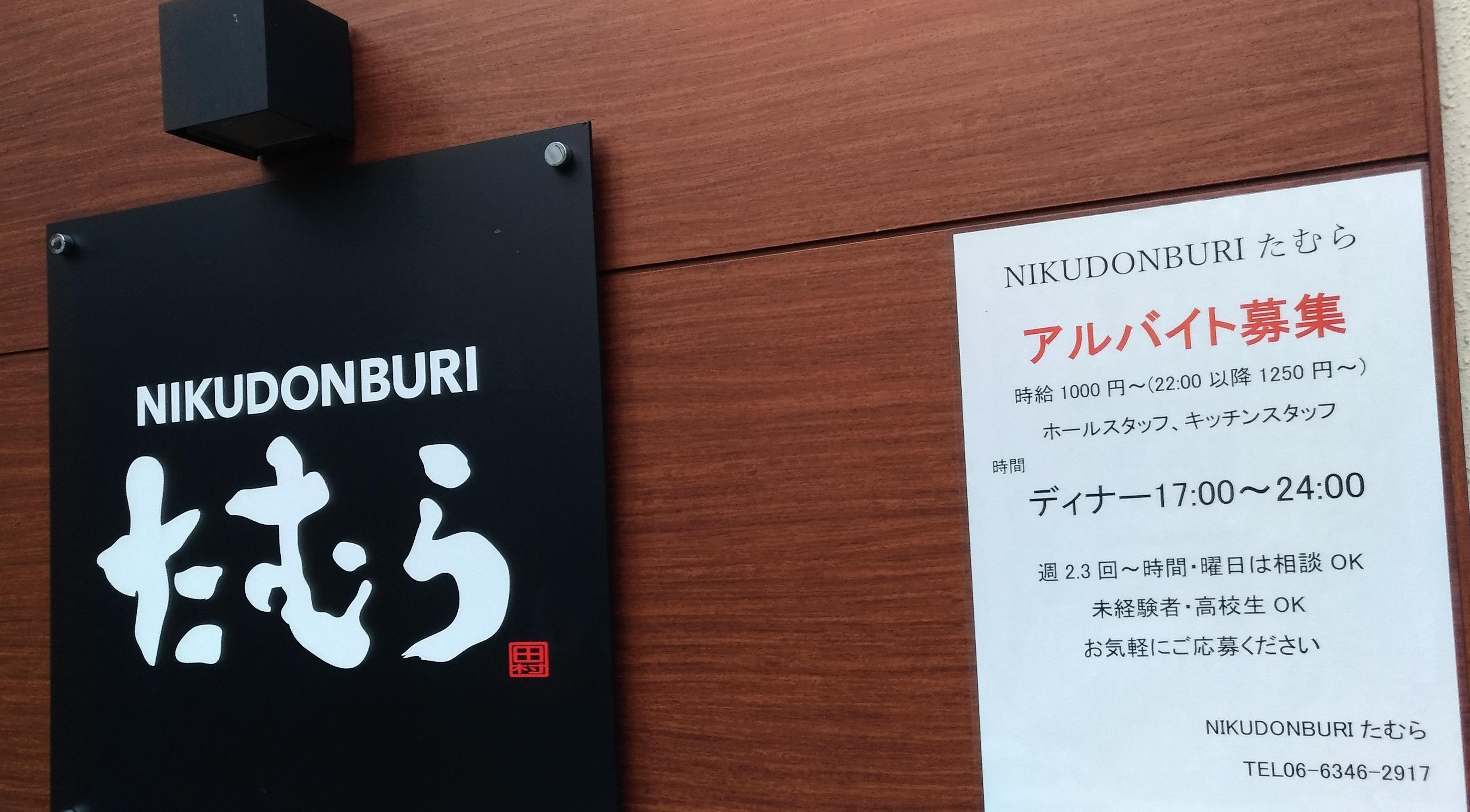 tamura_osaka_fukushima_take_out_4.jpg