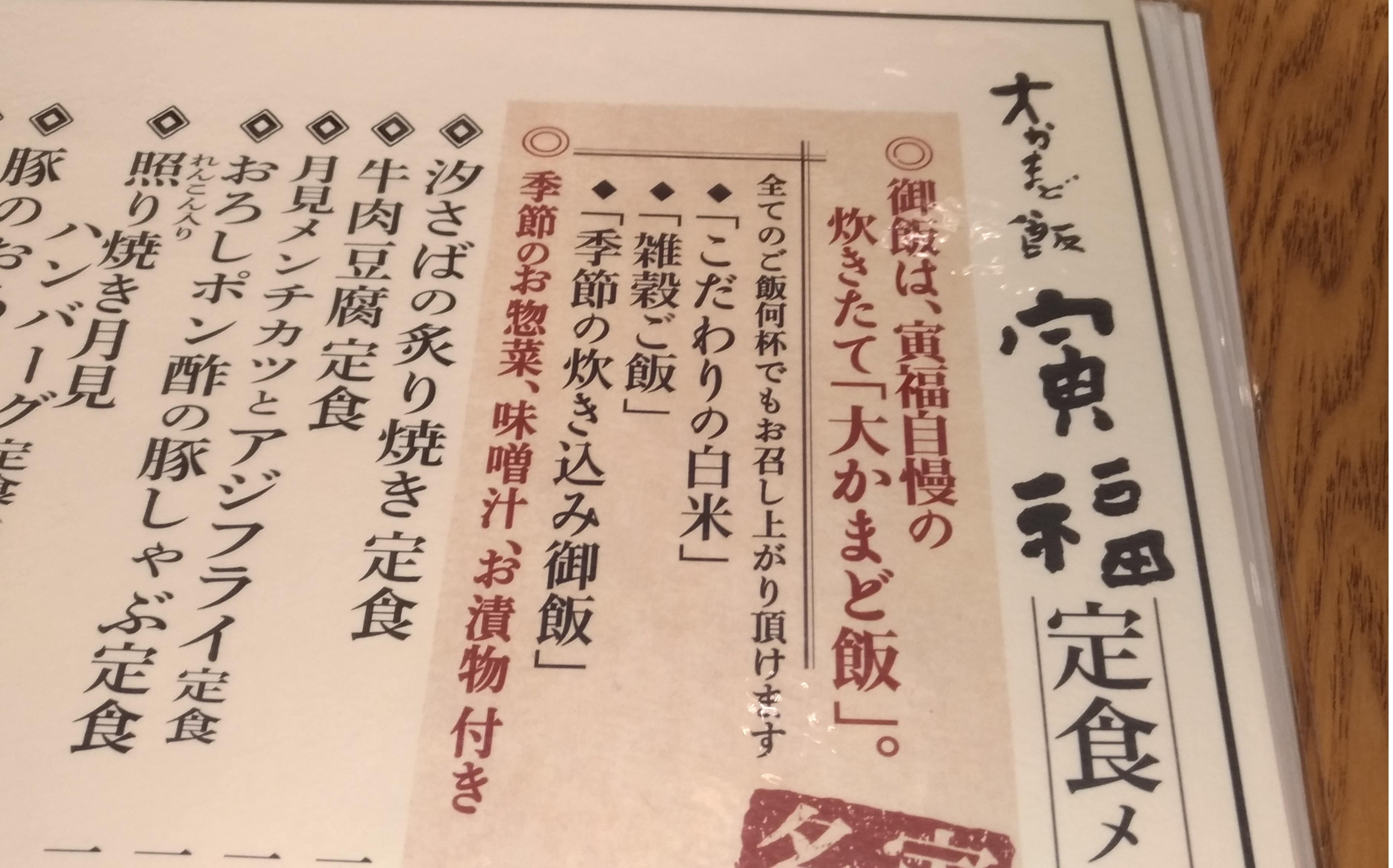 teishoku_0805_1.jpg