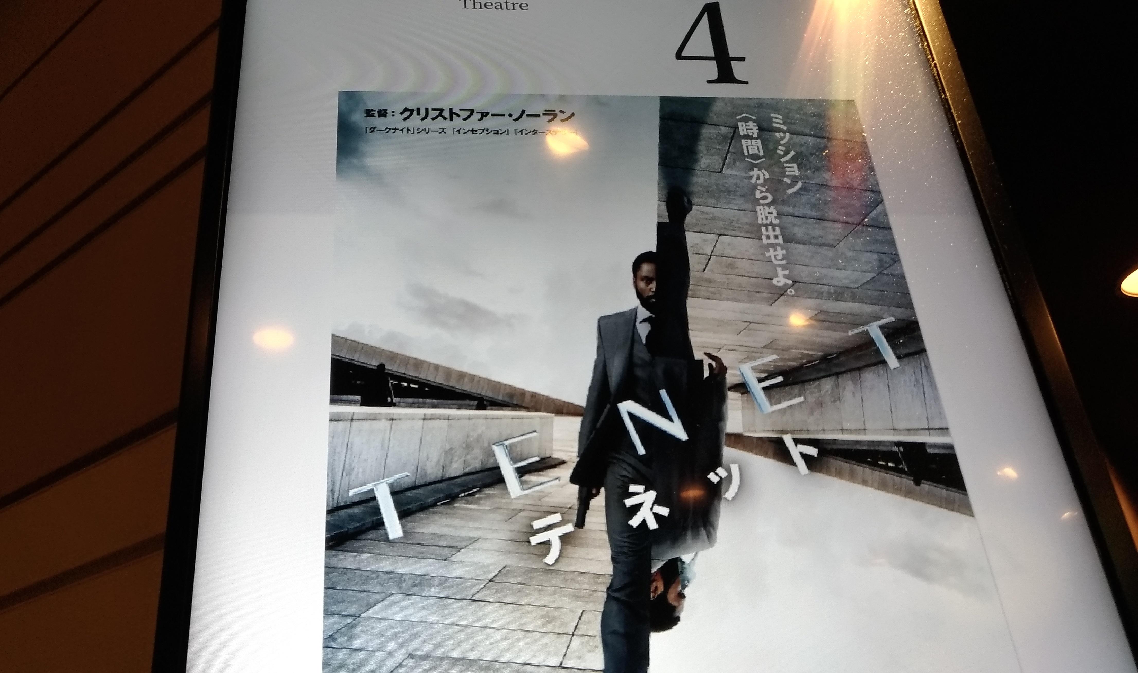 tenet_eiga_movies_0919_umeda.jpg