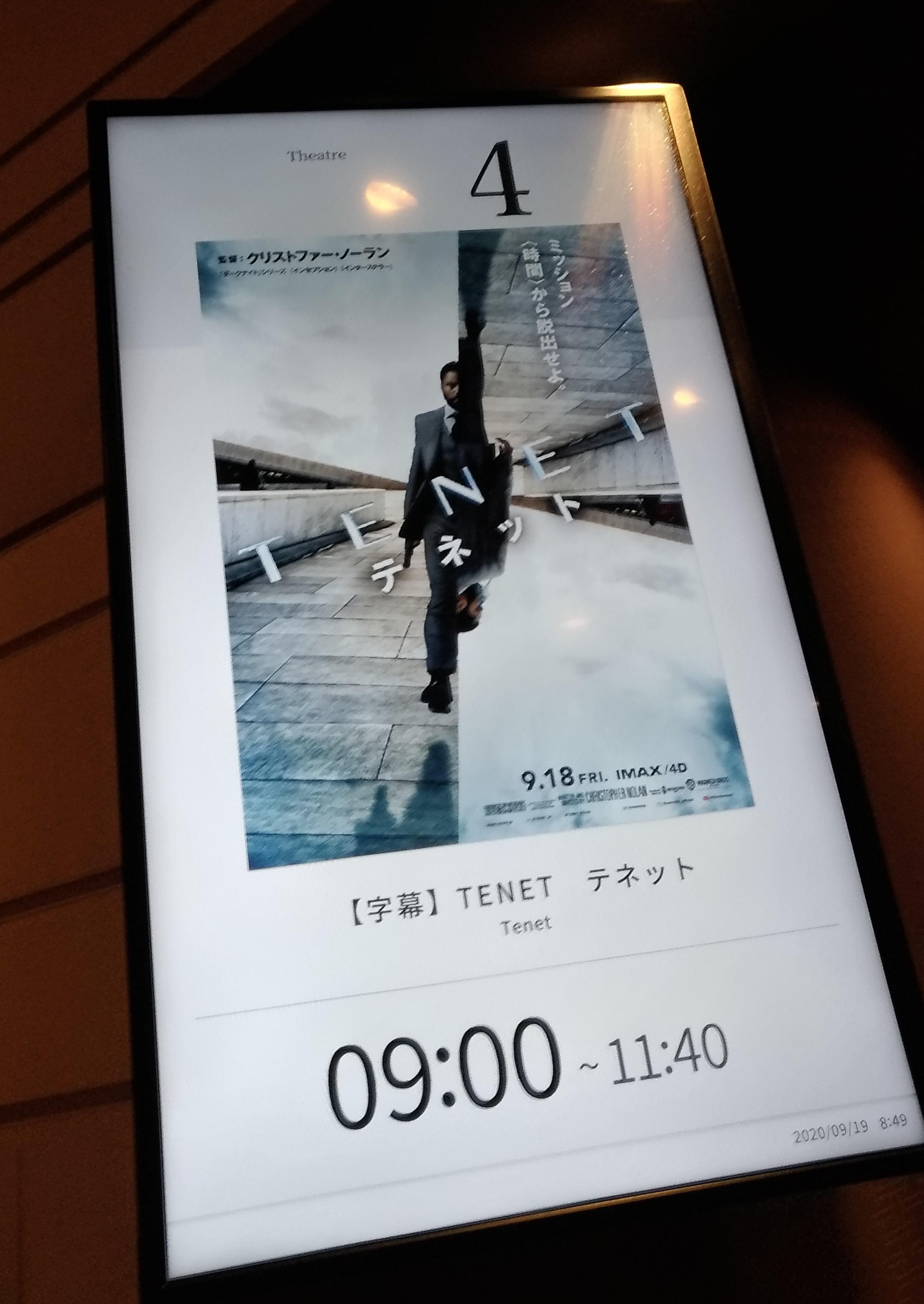 tenet_eiga_movies_0919_umeda_.jpg