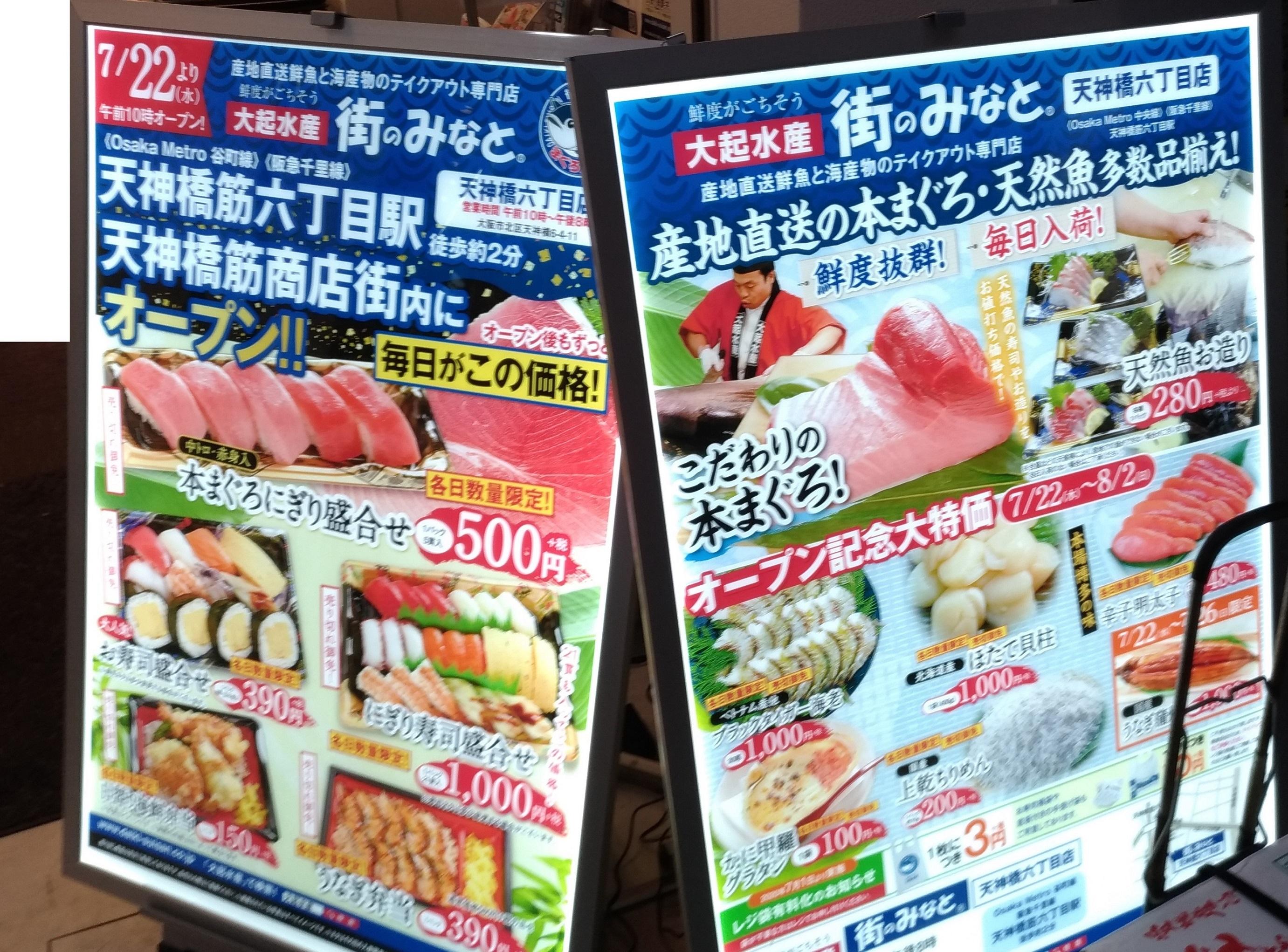 tenma_osaka_sushi_0725_1.jpg