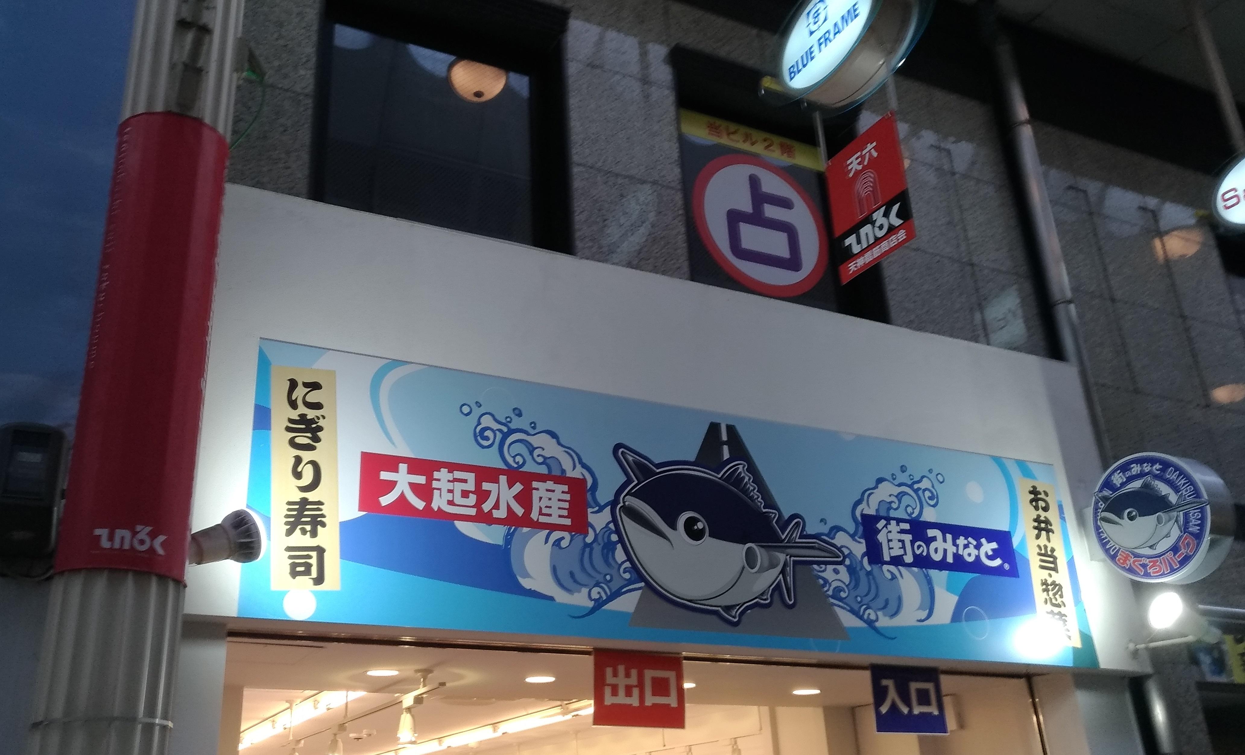 tenma_osaka_sushi_0725_2.jpg