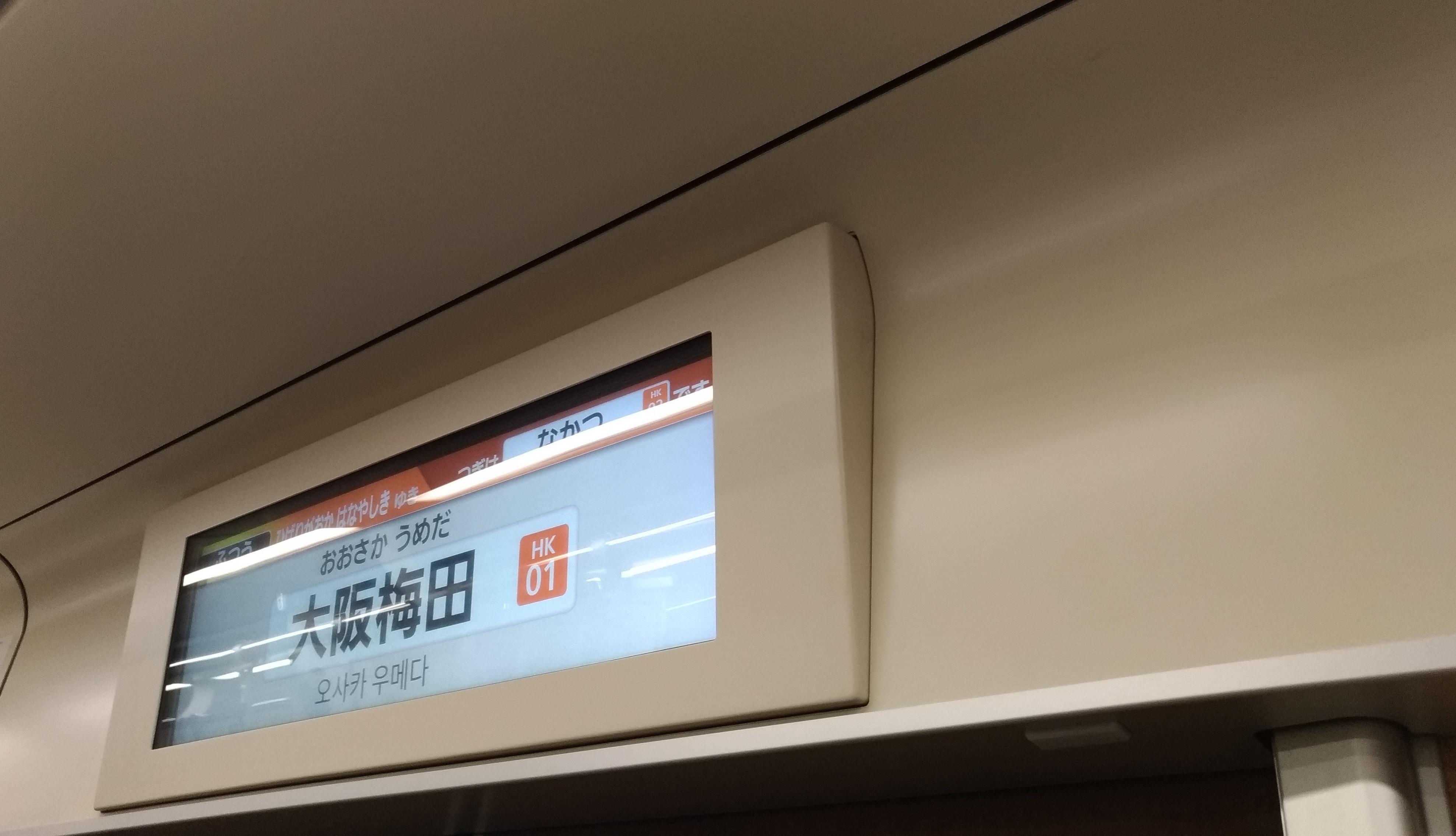 umeda_osaka_2020_0821_trains_.jpg