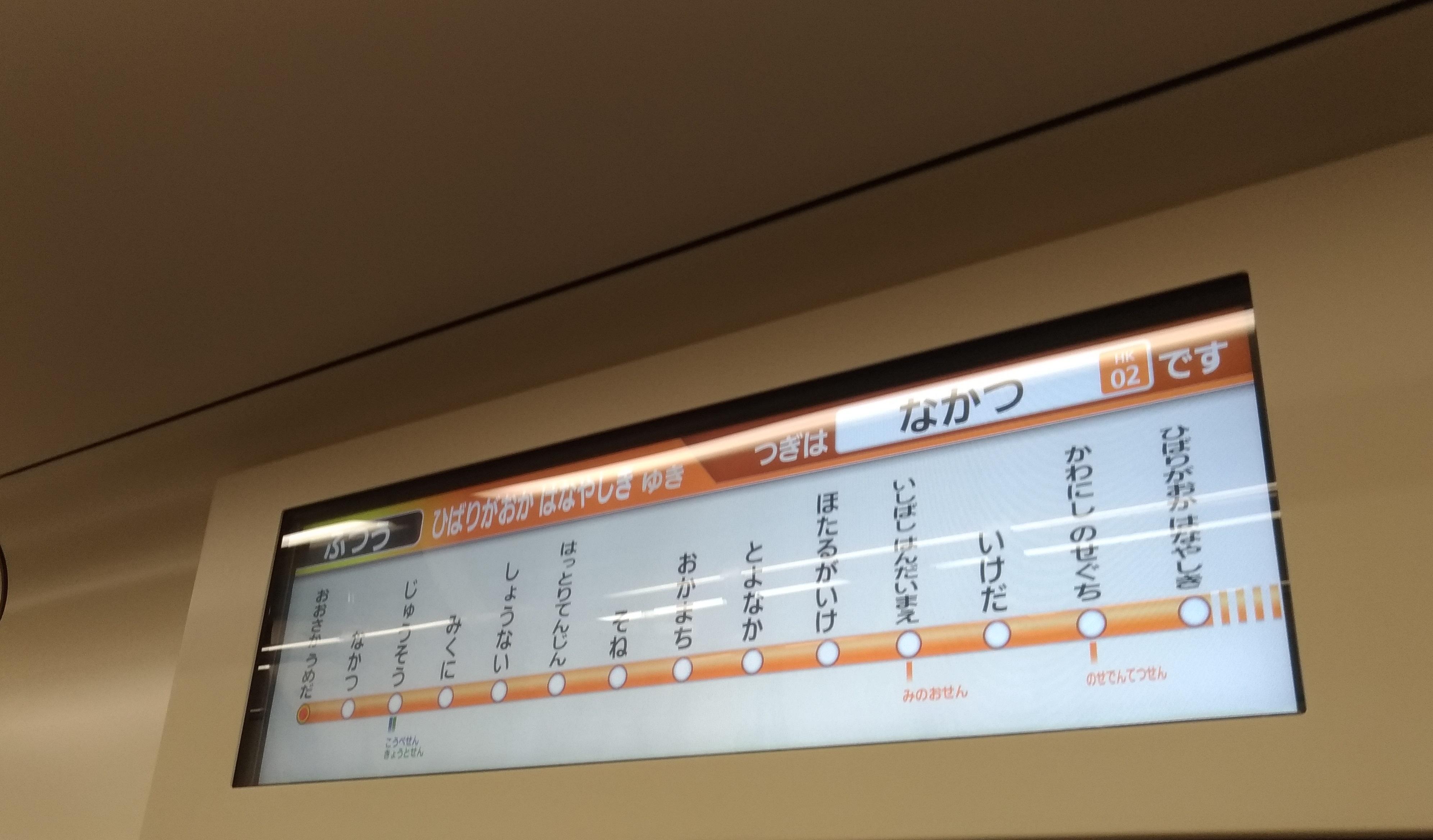 umeda_osaka_2020_0821_trains_3.jpg