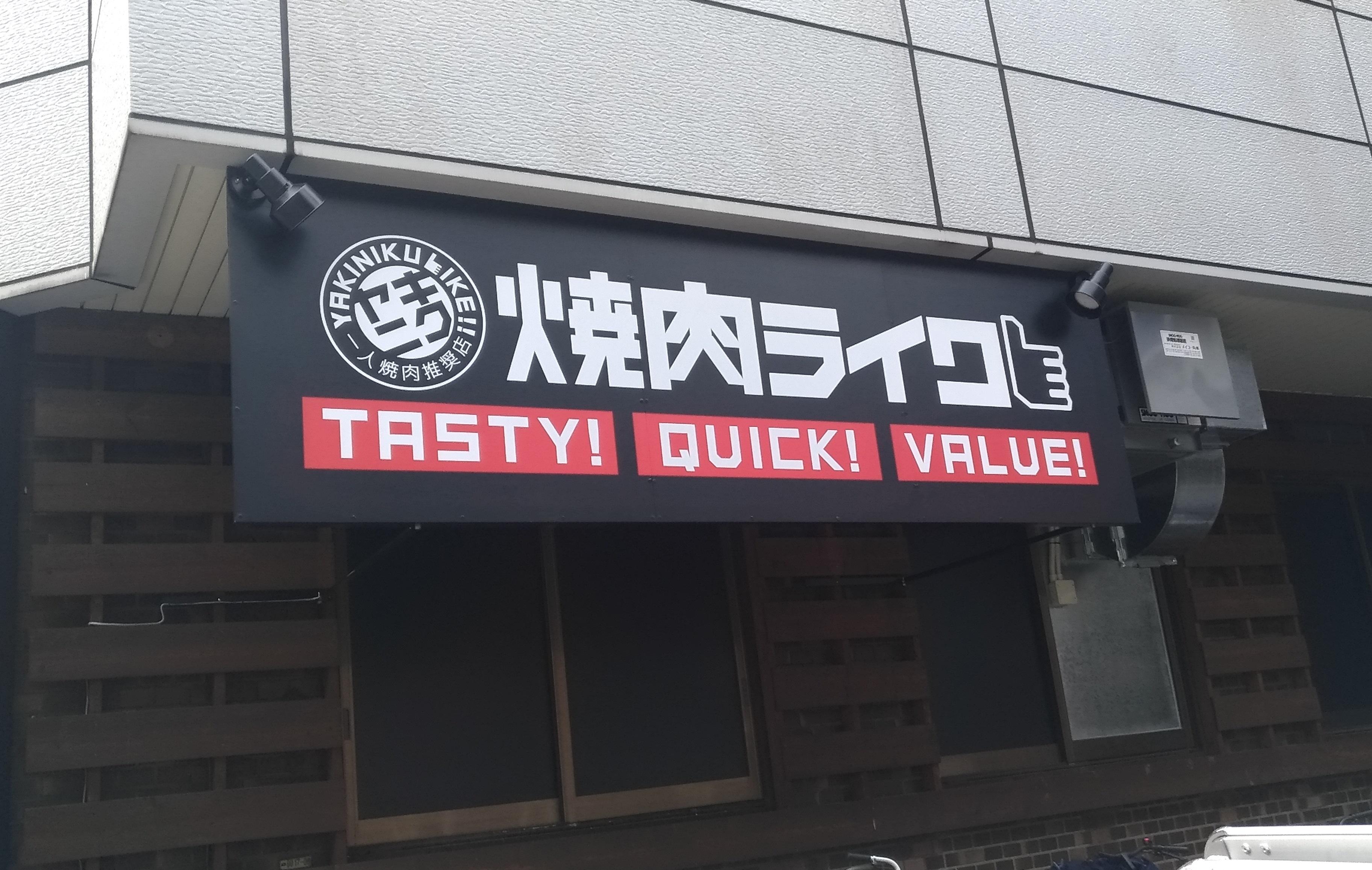 yakiniku_like_osaka_fukushima.jpg