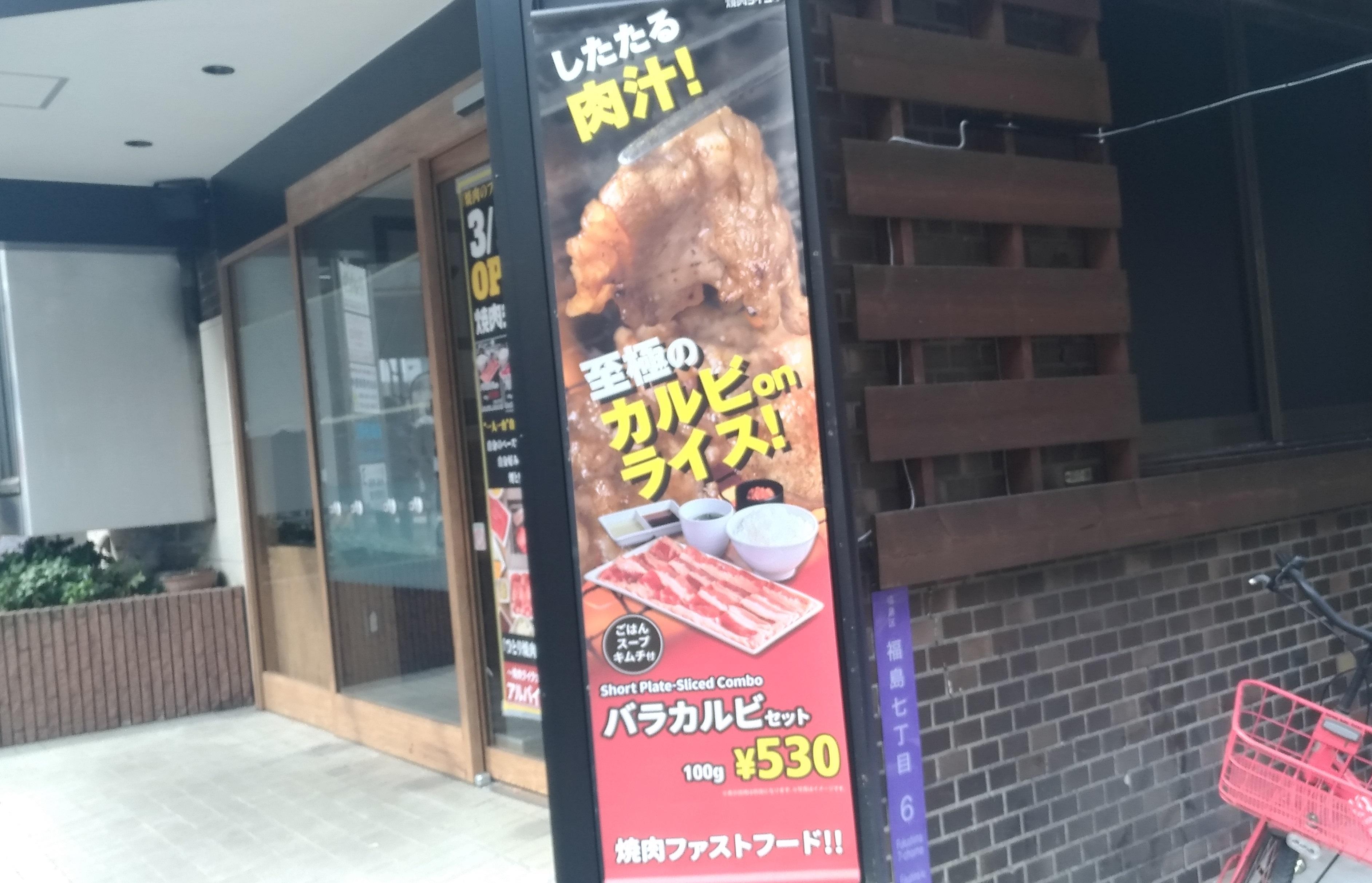 yakiniku_like_osaka_fukushima_1.jpg