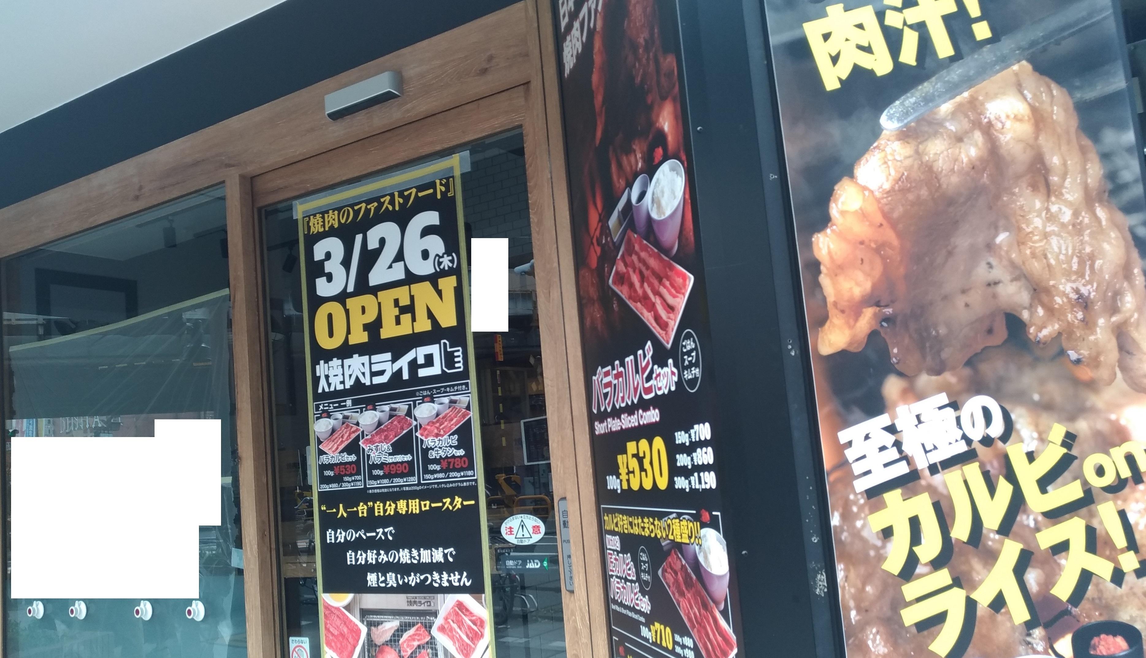 yakiniku_like_osaka_fukushima_2.jpg