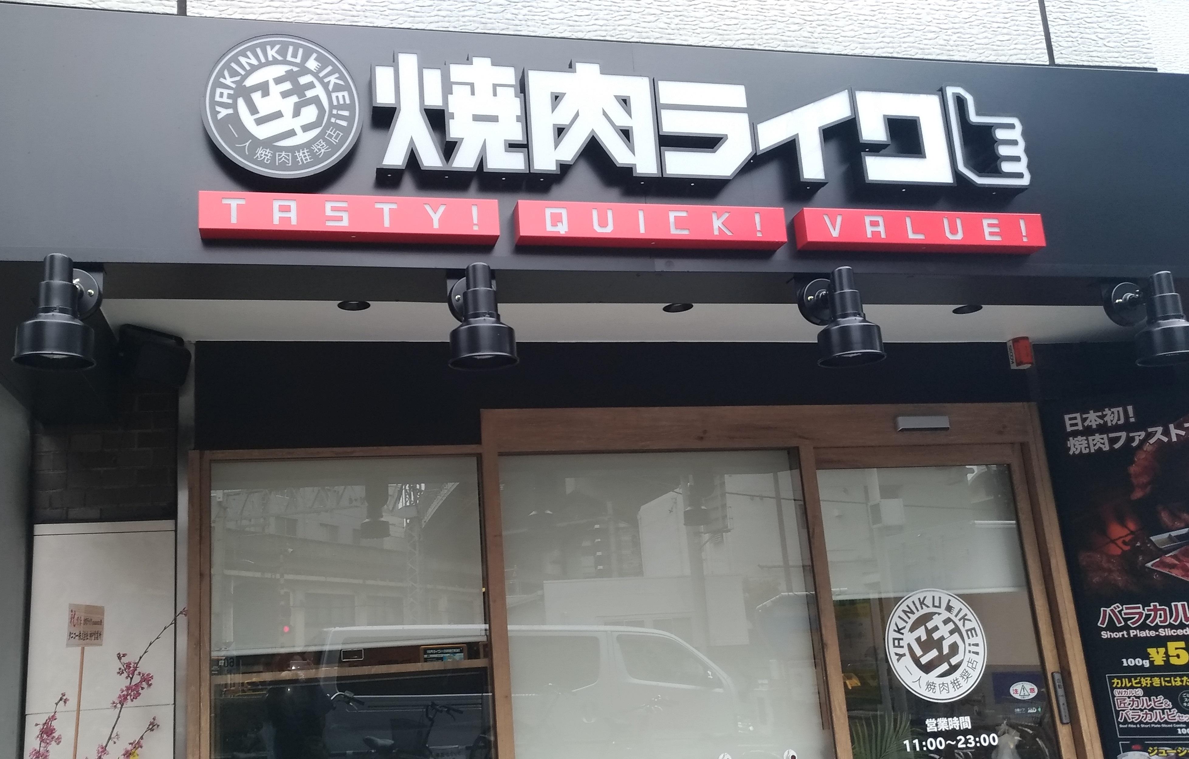 yakiniku_like_osaka_fukushima_gurume.jpg