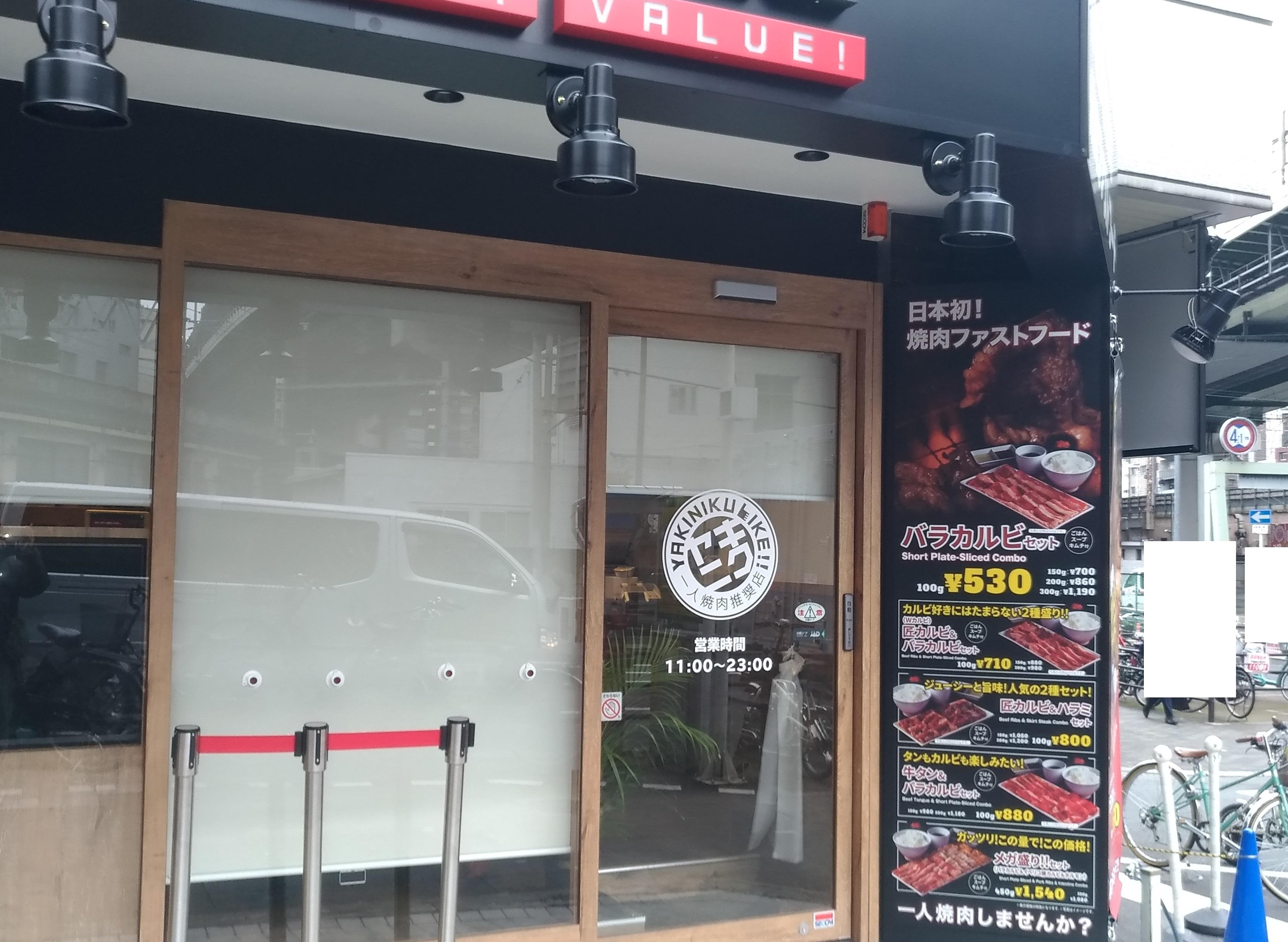 yakiniku_like_osaka_fukushima_gurume_.jpg