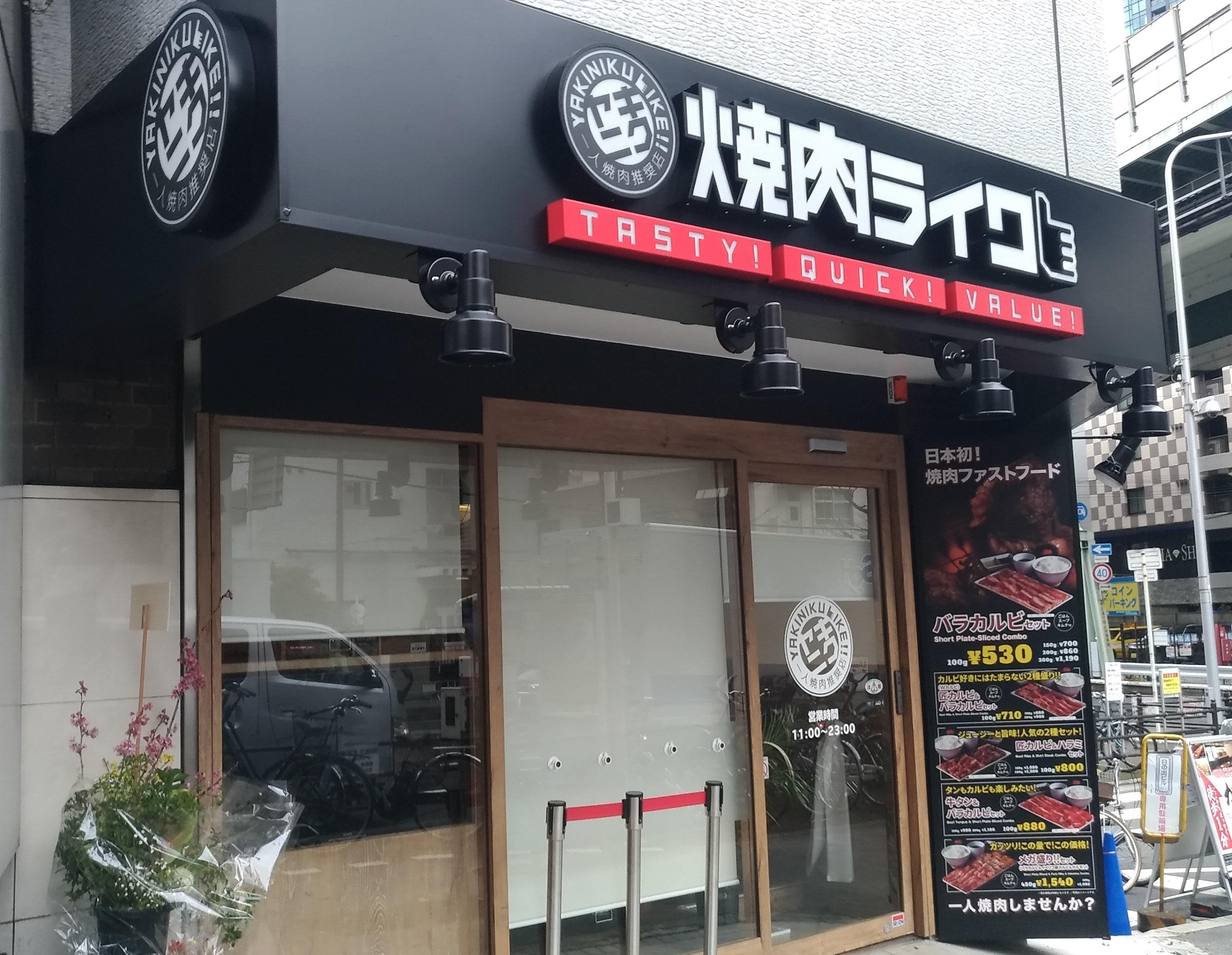 yakiniku_like_osaka_fukushima_gurume_1.jpg