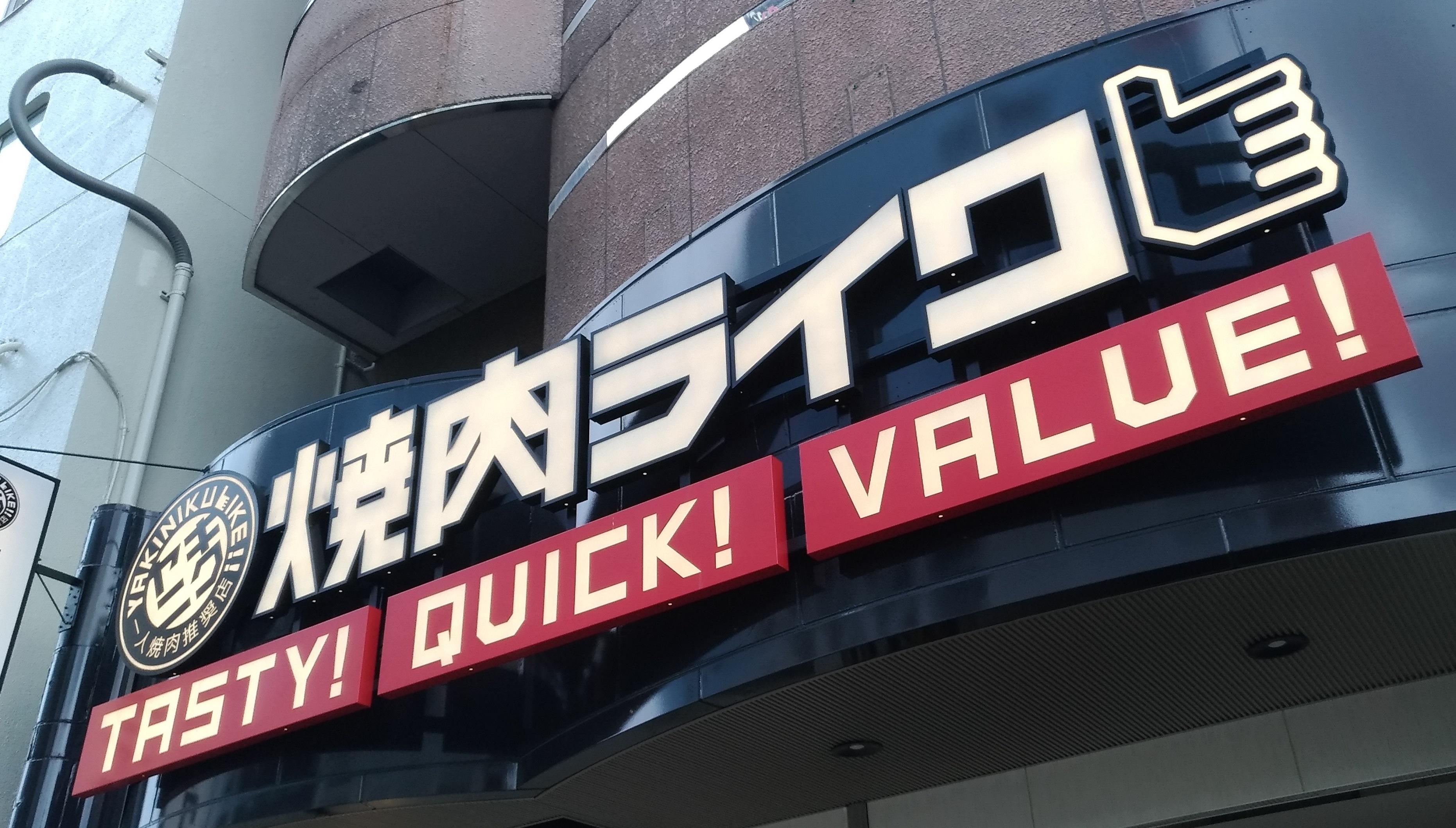 yakiniku_osaka_liki_tenma_0629_.jpg