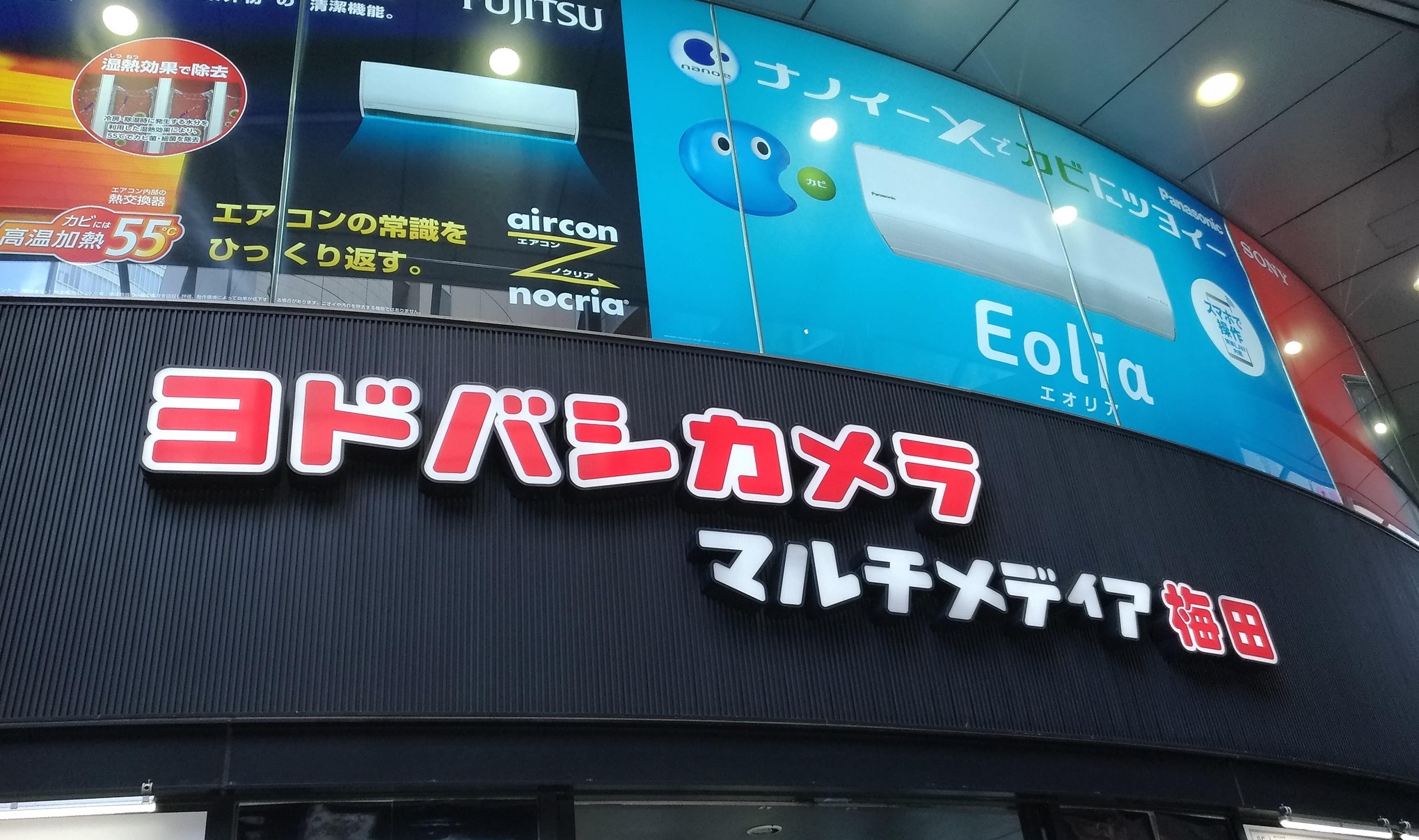 yodobashi_umeda_cycle_ryokin_.jpg