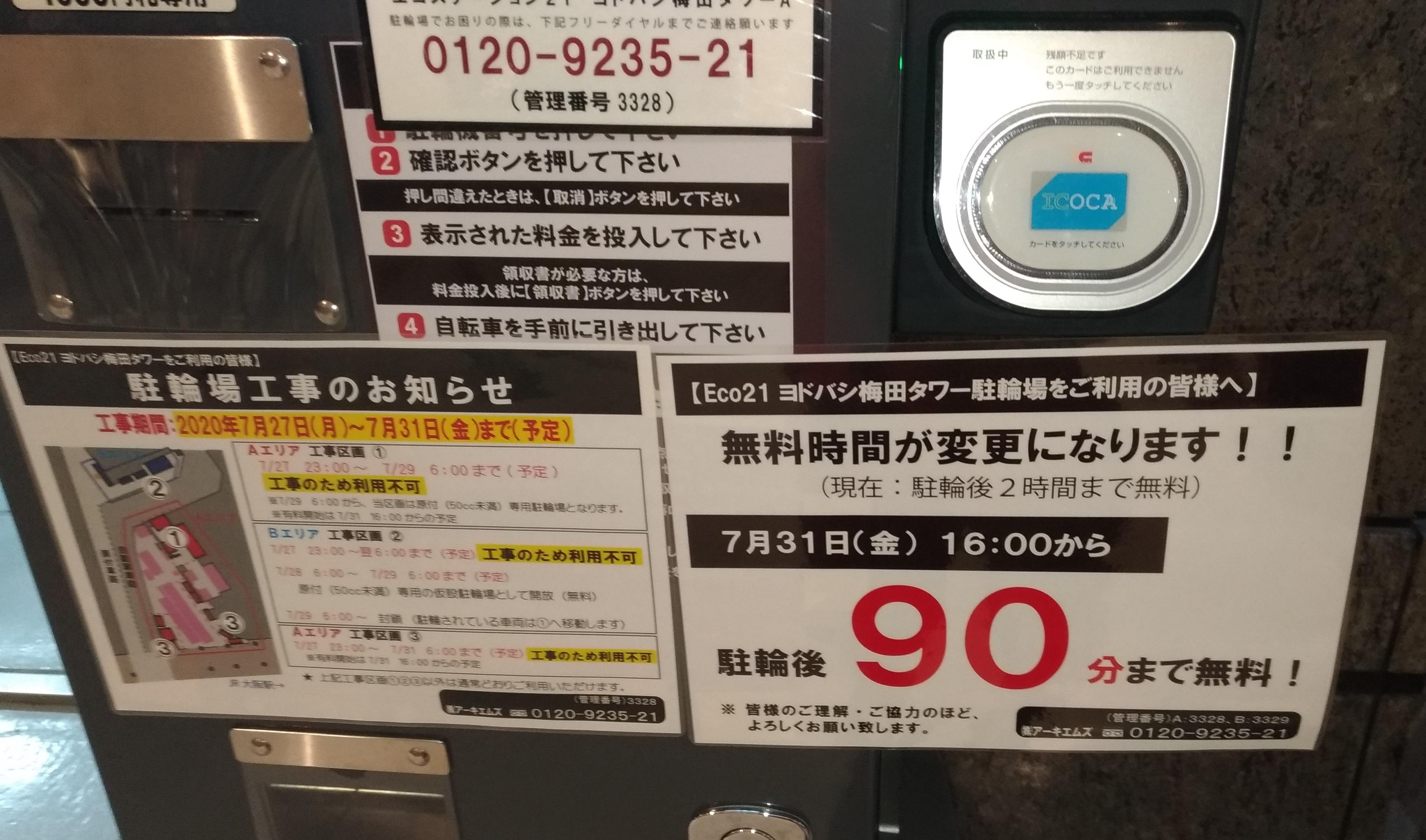 yodobashi_umeda_cycle_ryokin_3.jpg