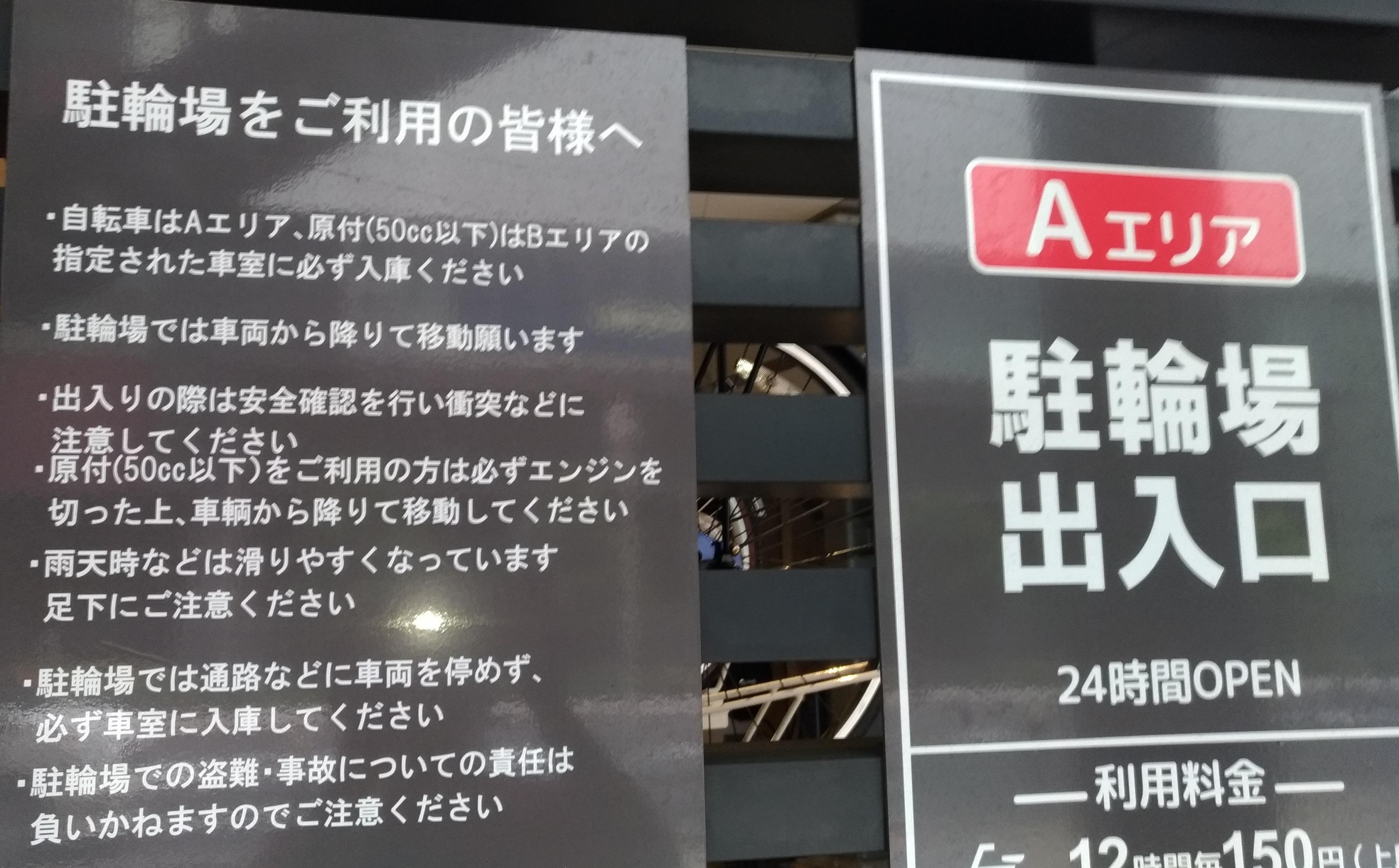 yodobashi_umeda_cycle_ryokin_5.jpg