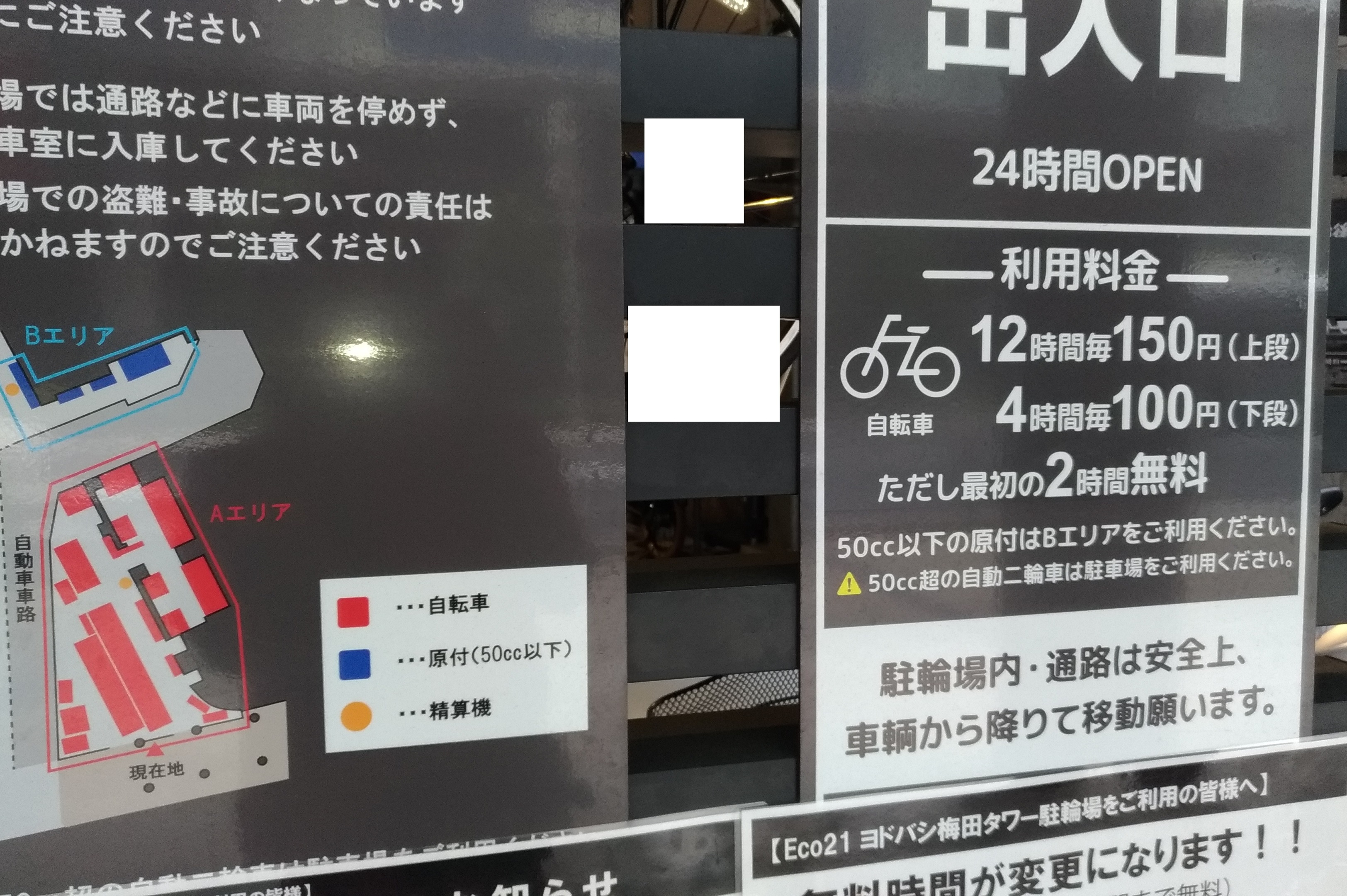 yodobashi_umeda_cycle_ryokin_6.jpg