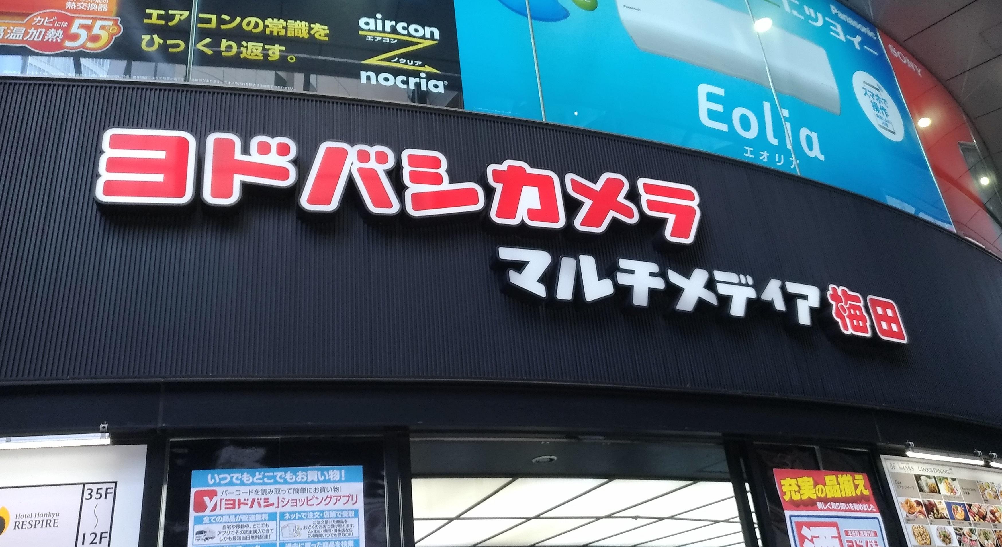 yodobashi_umeda_net_.jpg