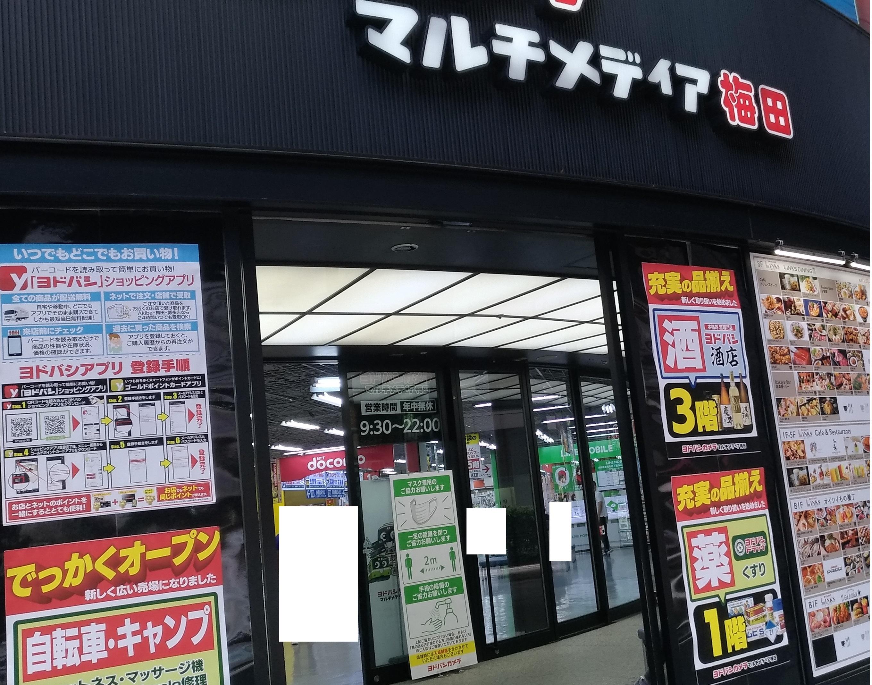yodobashi_umeda_net_1.jpg