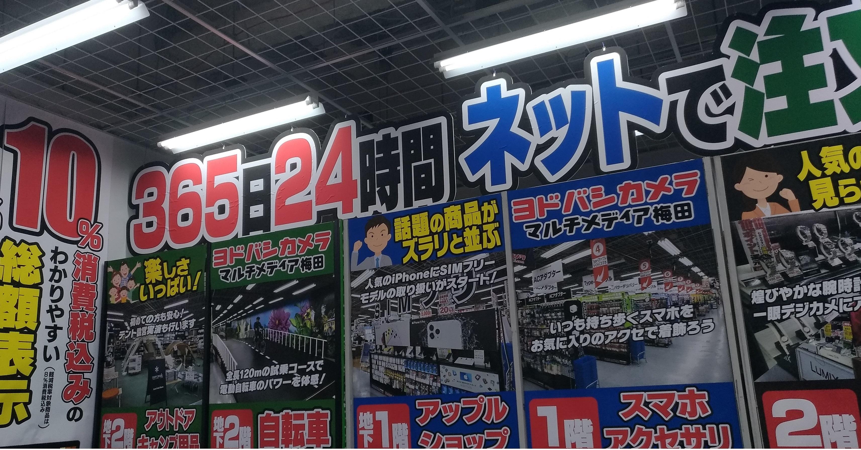 yodobashi_umeda_net_2.jpg