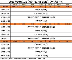 10-11スケジュール