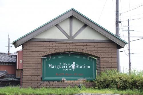 あいとうマーガレットステーション