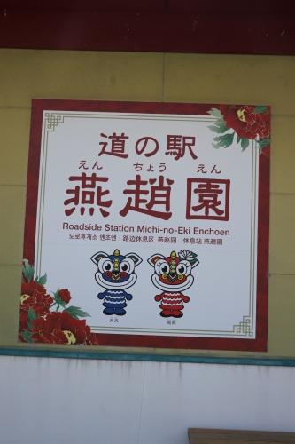 道の駅 「燕趙園」