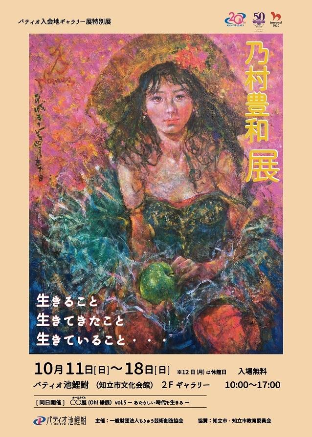 乃村豊和展flyer 最終-01